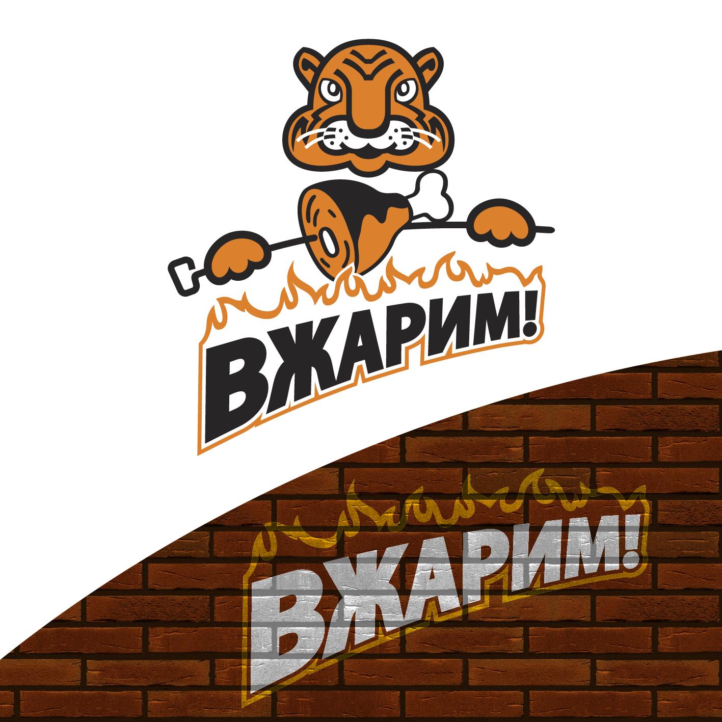 Требуется, разработка логотипа для крафт-кафе «ВЖАРИМ». фото f_26560107599ba7f3.png