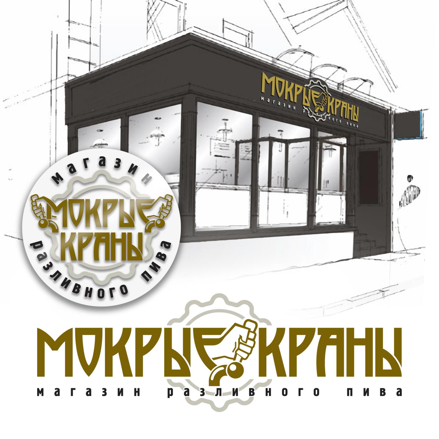 Вывеска/логотип для пивного магазина фото f_3016023ca624b90a.png