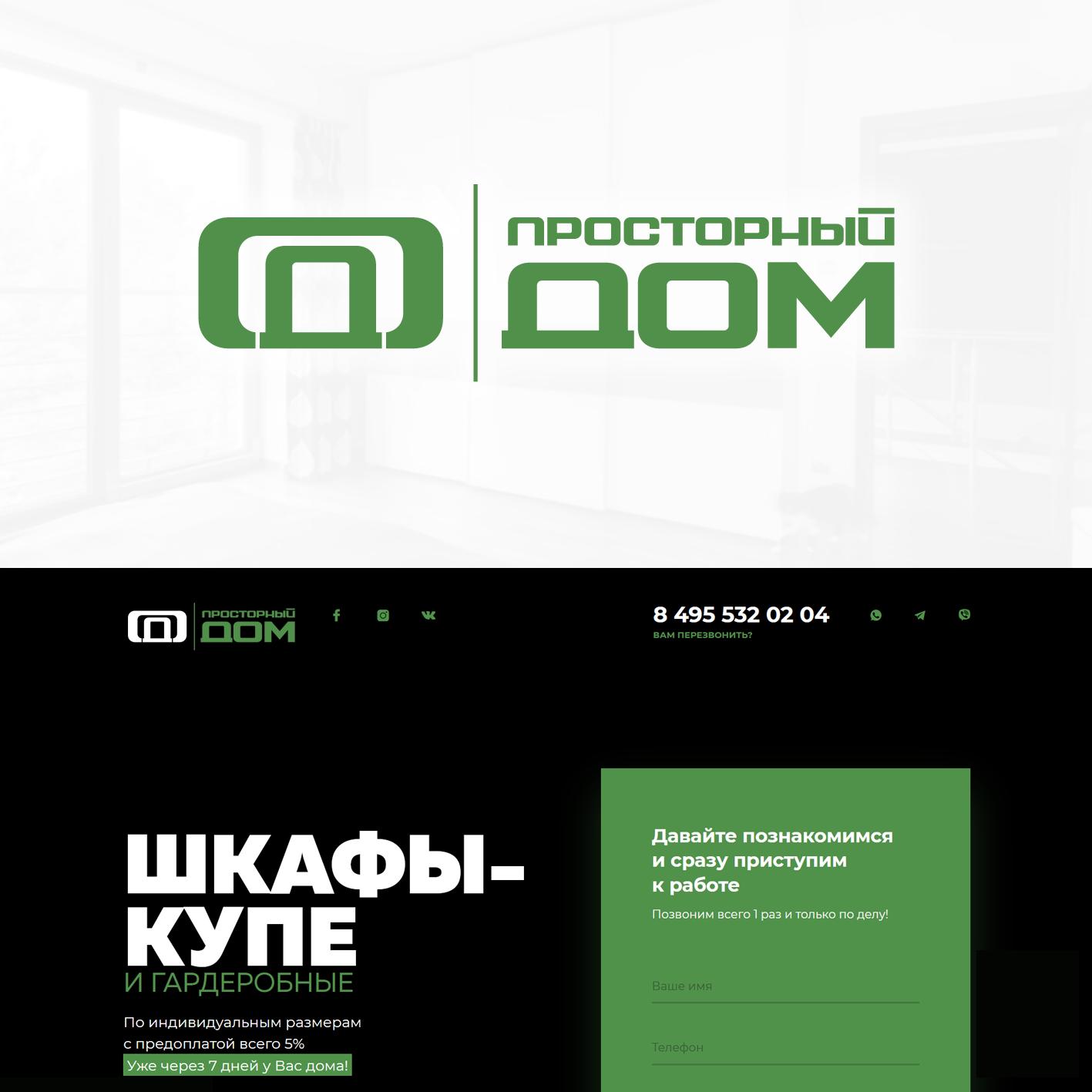 Логотип и фирменный стиль для компании по шкафам-купе фото f_3225b6a2b62d0c6b.png