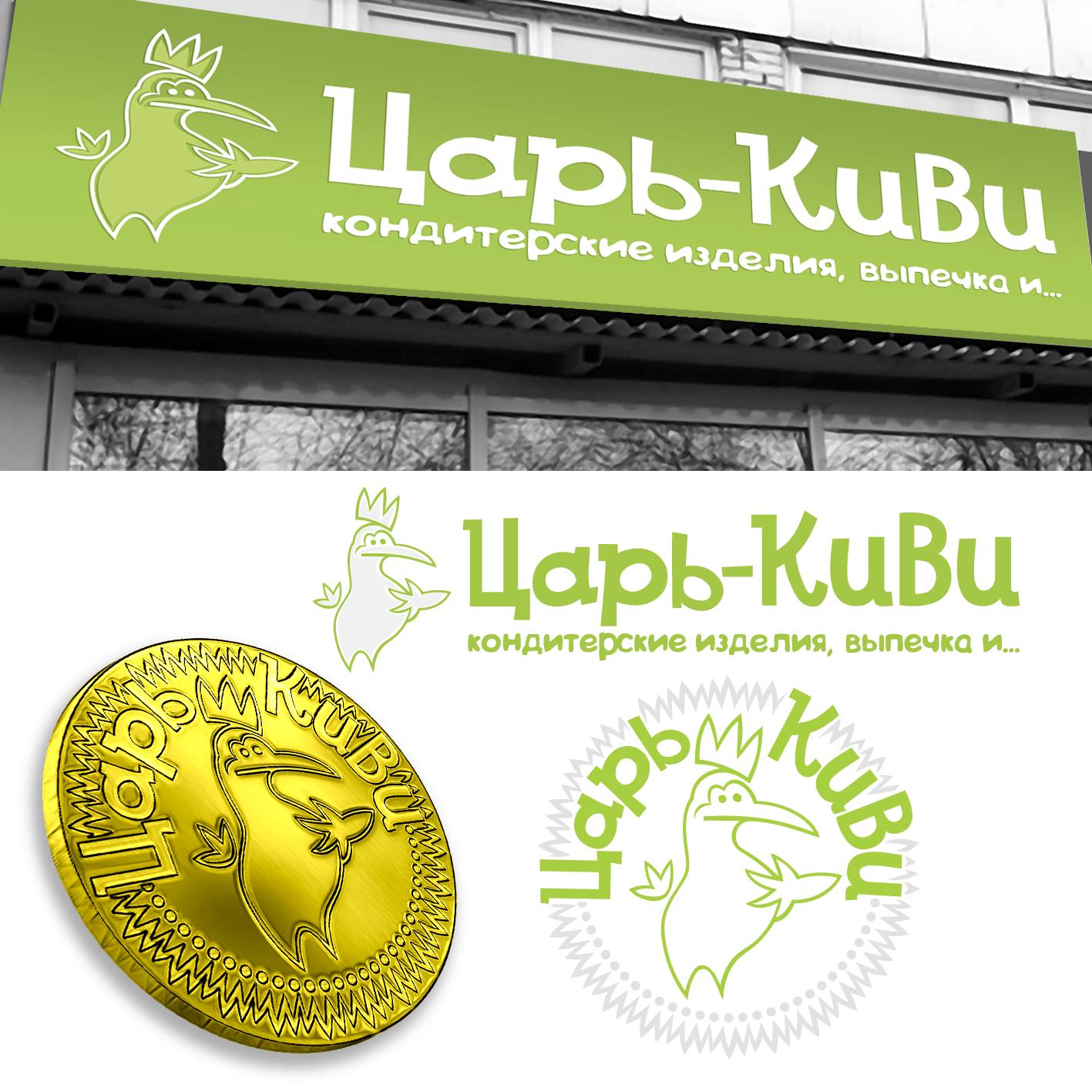"Доработать дизайн логотипа кафе-кондитерской ""Царь-Киви"" фото f_3345a0564e3cc959.png"