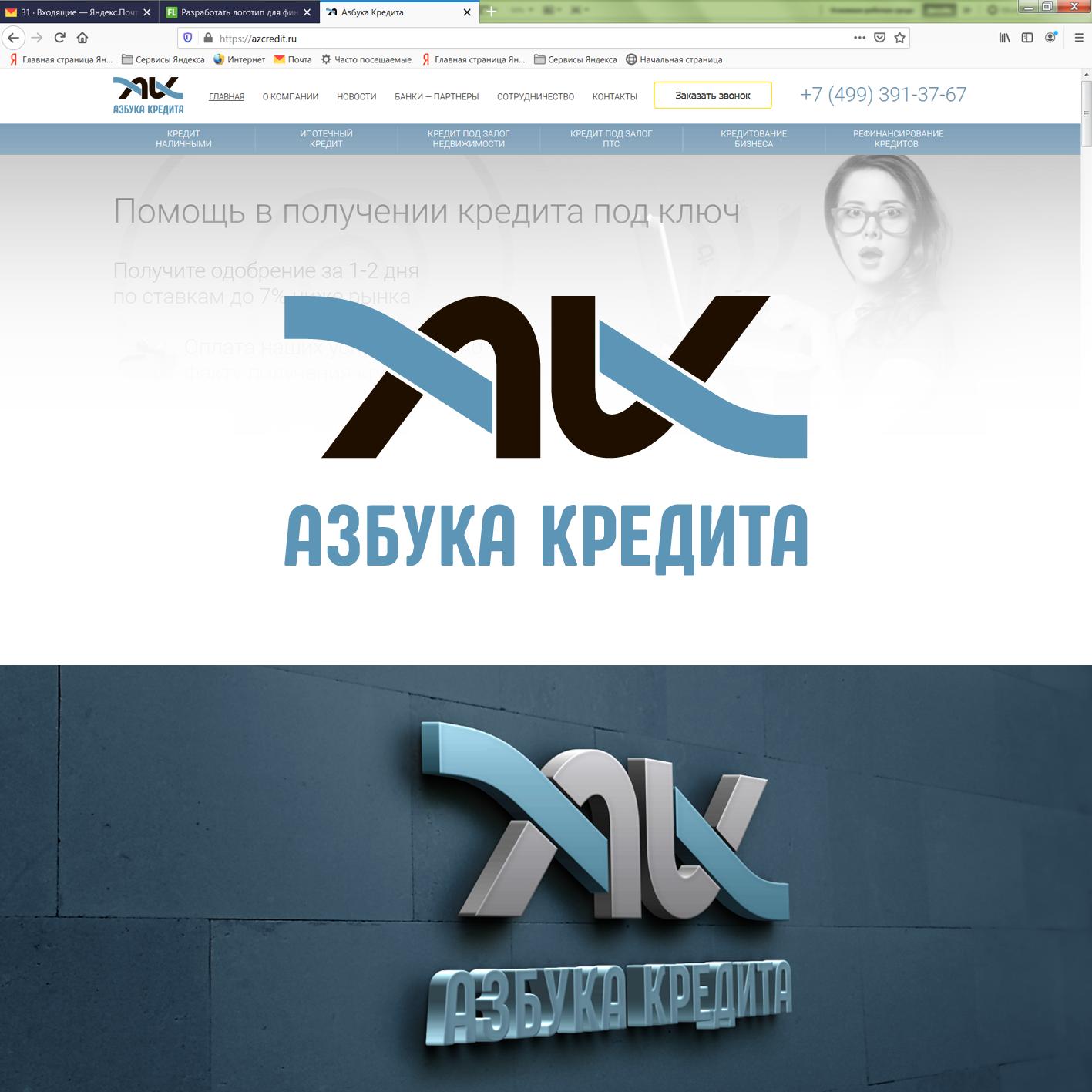 Разработать логотип для финансовой компании фото f_4035de6eb5d741e4.png