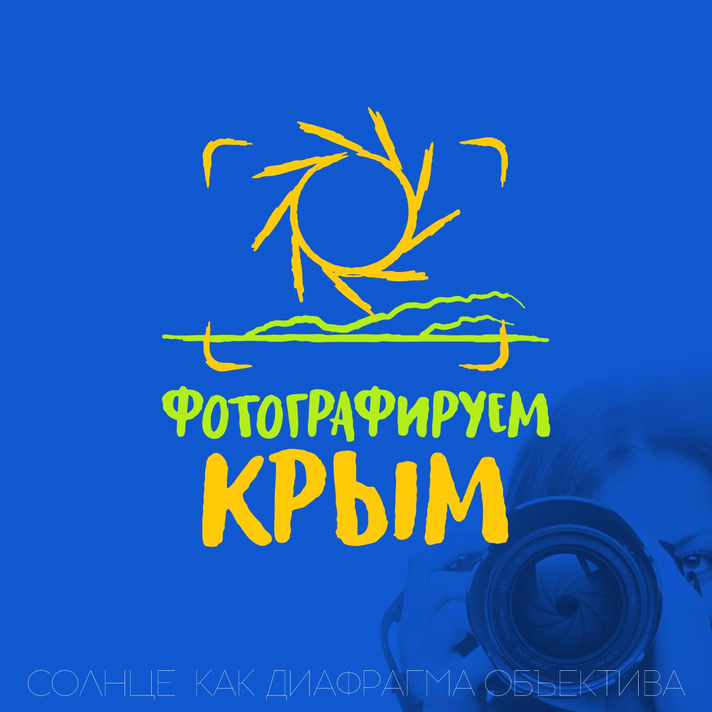 ЛОГОТИП + фирменный стиль фотоконкурса ФОТОГРАФИРУЕМ КРЫМ фото f_4275c03c7ef063ab.png