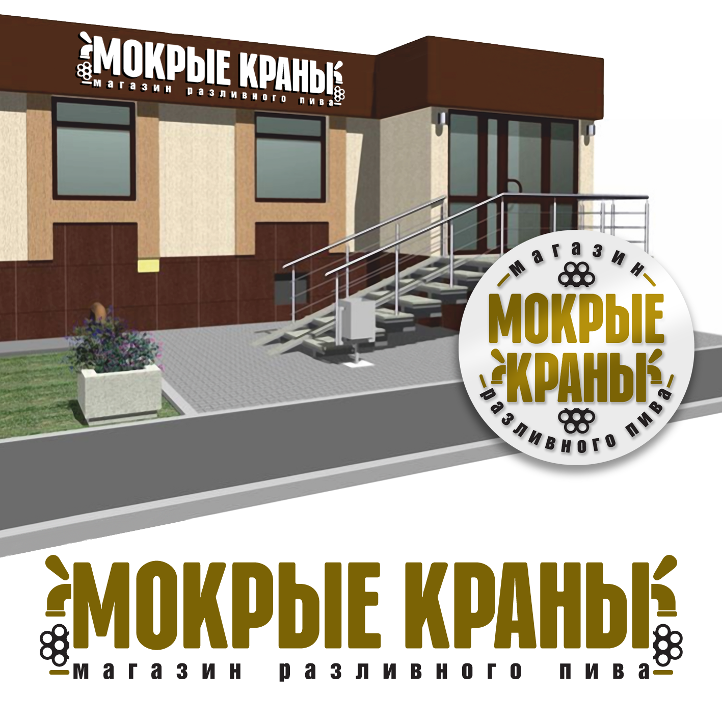Вывеска/логотип для пивного магазина фото f_51360227fea35b03.png