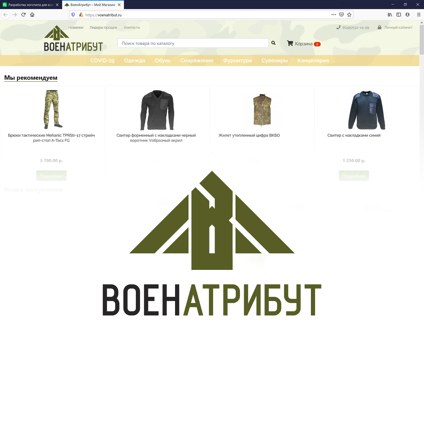 Разработка логотипа для компании военной тематики фото f_557601d4dd831b7a.png