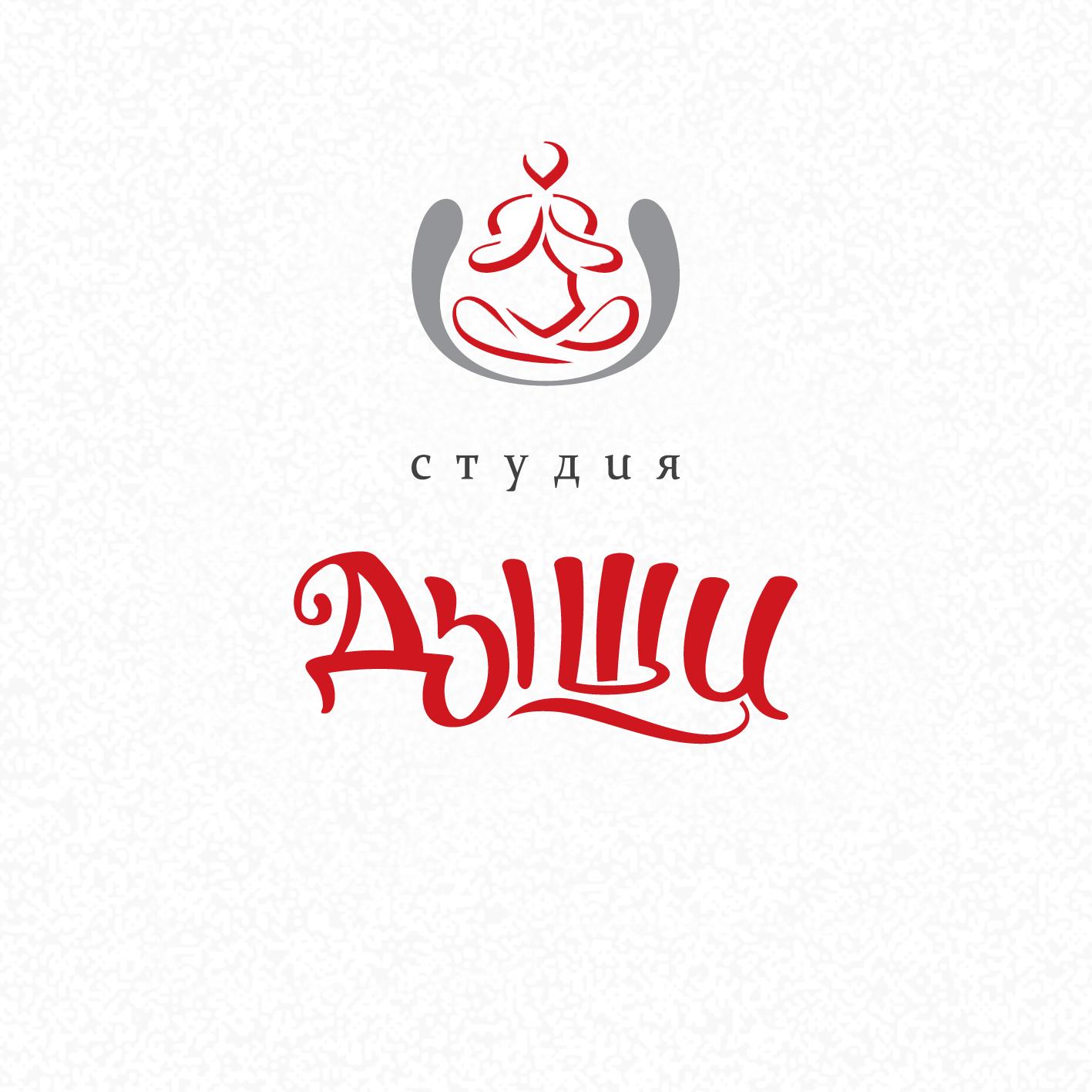 """Логотип для студии """"Дыши""""  и фирменный стиль фото f_58256f333cc5d4bd.png"""