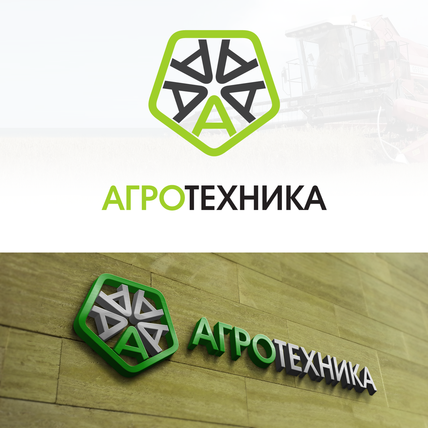 Разработка логотипа для компании Агротехника фото f_5895bfee1d8ca8eb.png