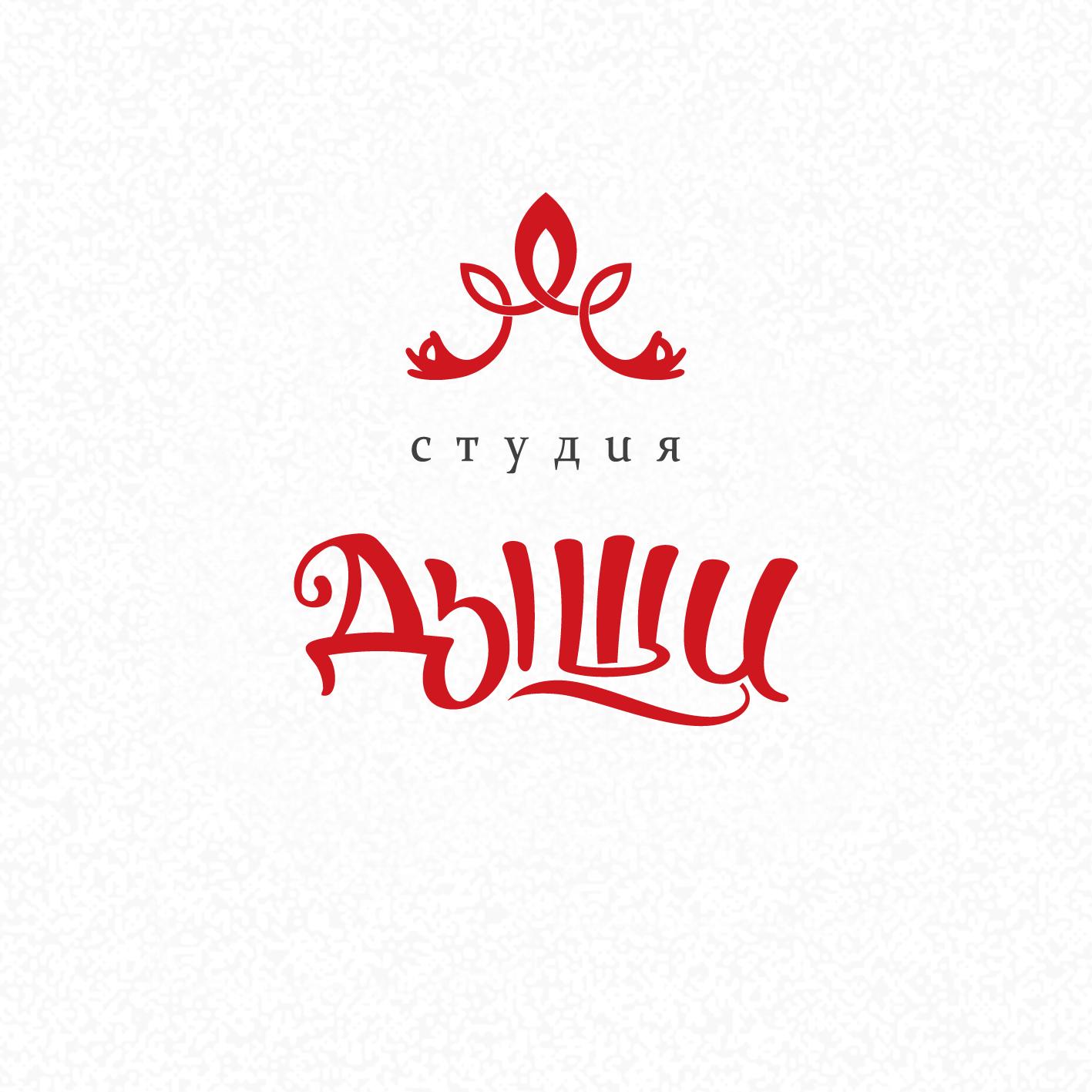 """Логотип для студии """"Дыши""""  и фирменный стиль фото f_66556f41ef7f31e5.png"""