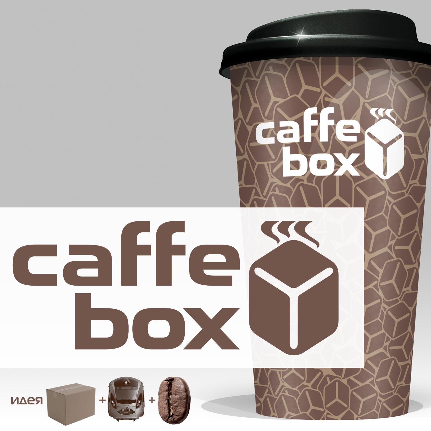 Требуется очень срочно разработать логотип кофейни! фото f_6695a0b7ebb0b5e6.png