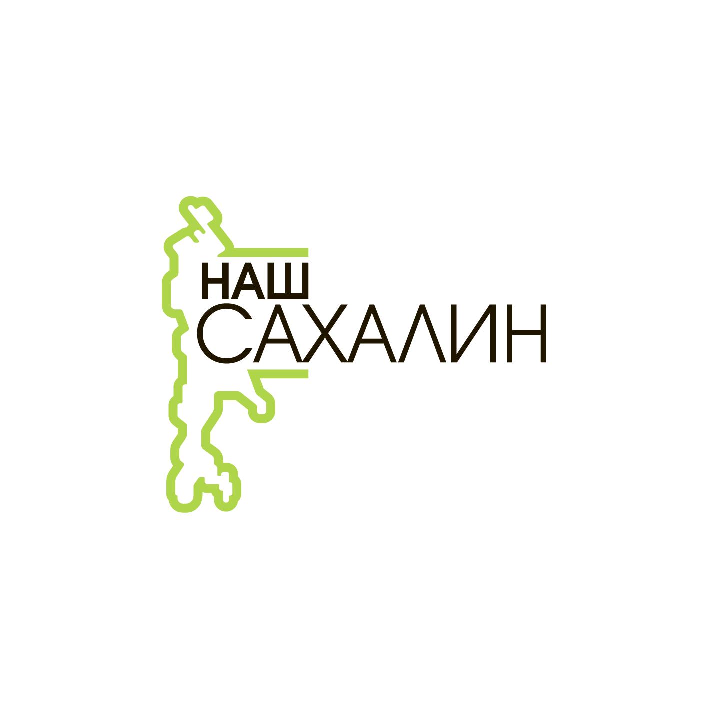 """Логотип для некоммерческой организации """"Наш Сахалин"""" фото f_6975a7e329511c04.png"""