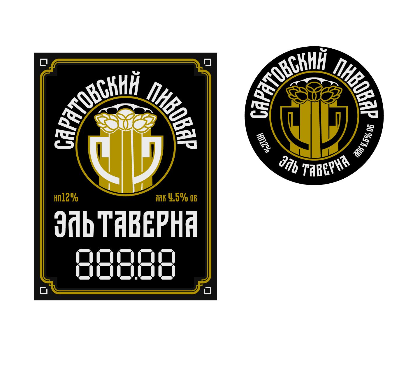 Разработка логотипа для частной пивоварни фото f_6985d7fba76beefb.png