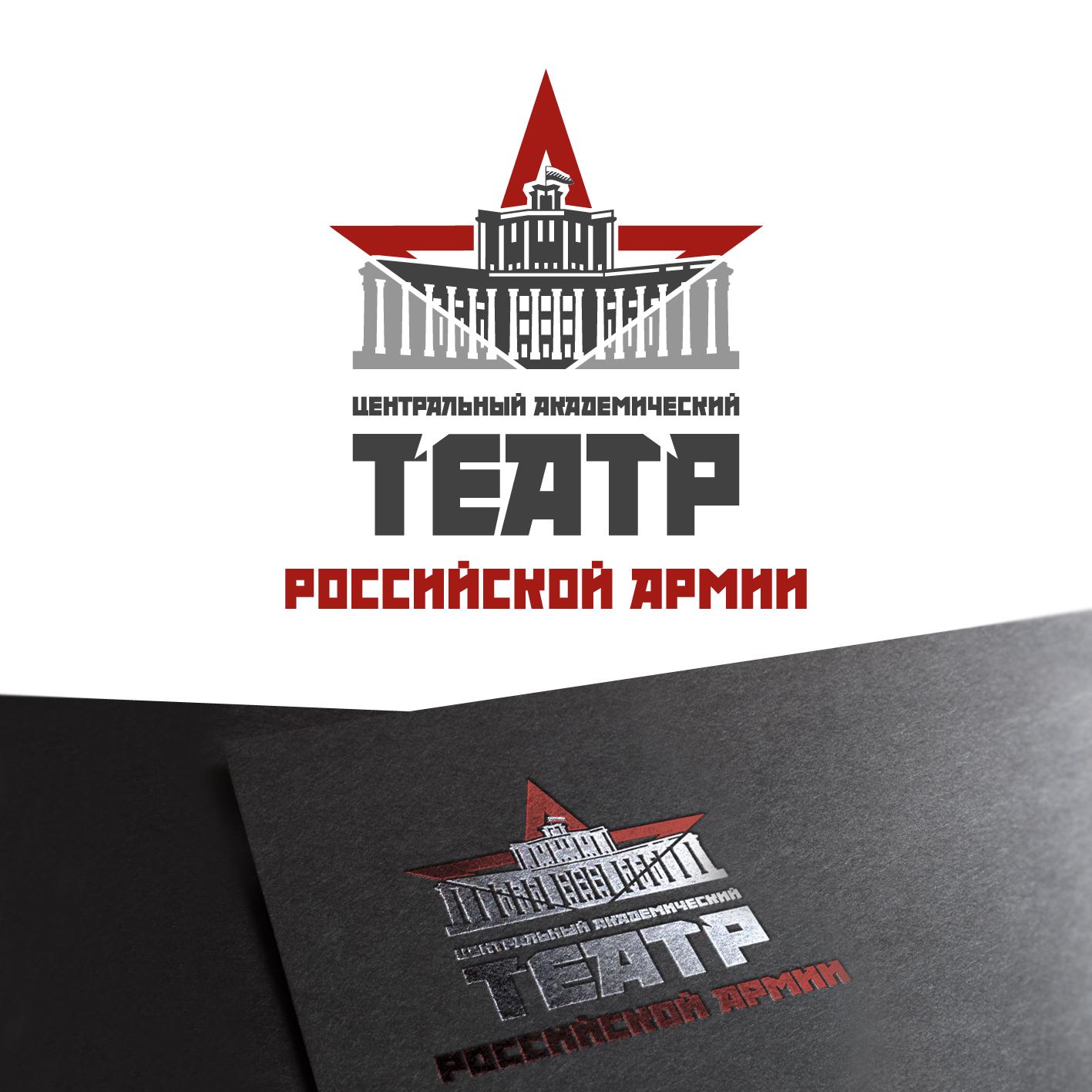 Разработка логотипа для Театра Российской Армии фото f_70158874ac6e4b0e.png