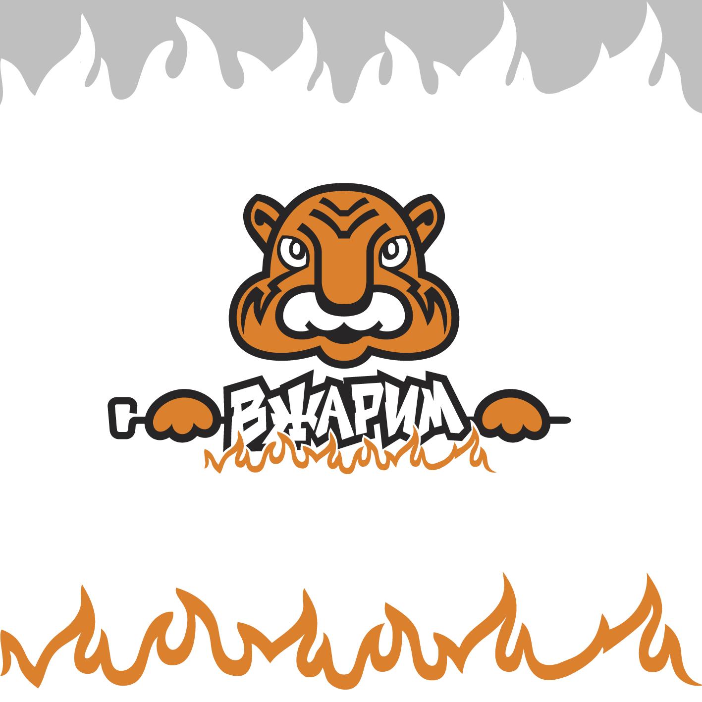 Требуется, разработка логотипа для крафт-кафе «ВЖАРИМ». фото f_7096009d95703ba4.png