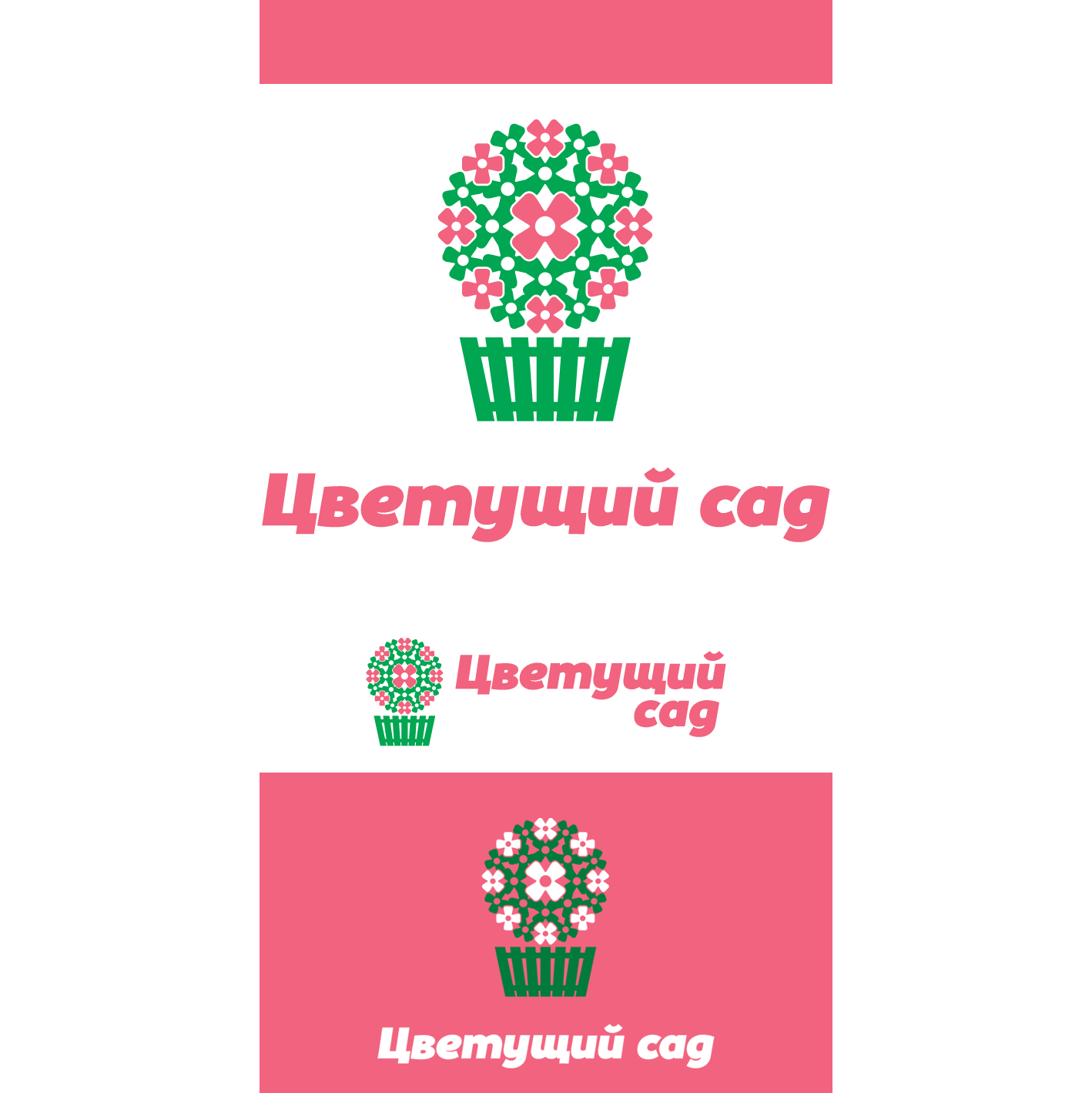 "Логотип для компании ""Цветущий сад"" фото f_7135b6aa6a2b4ead.png"