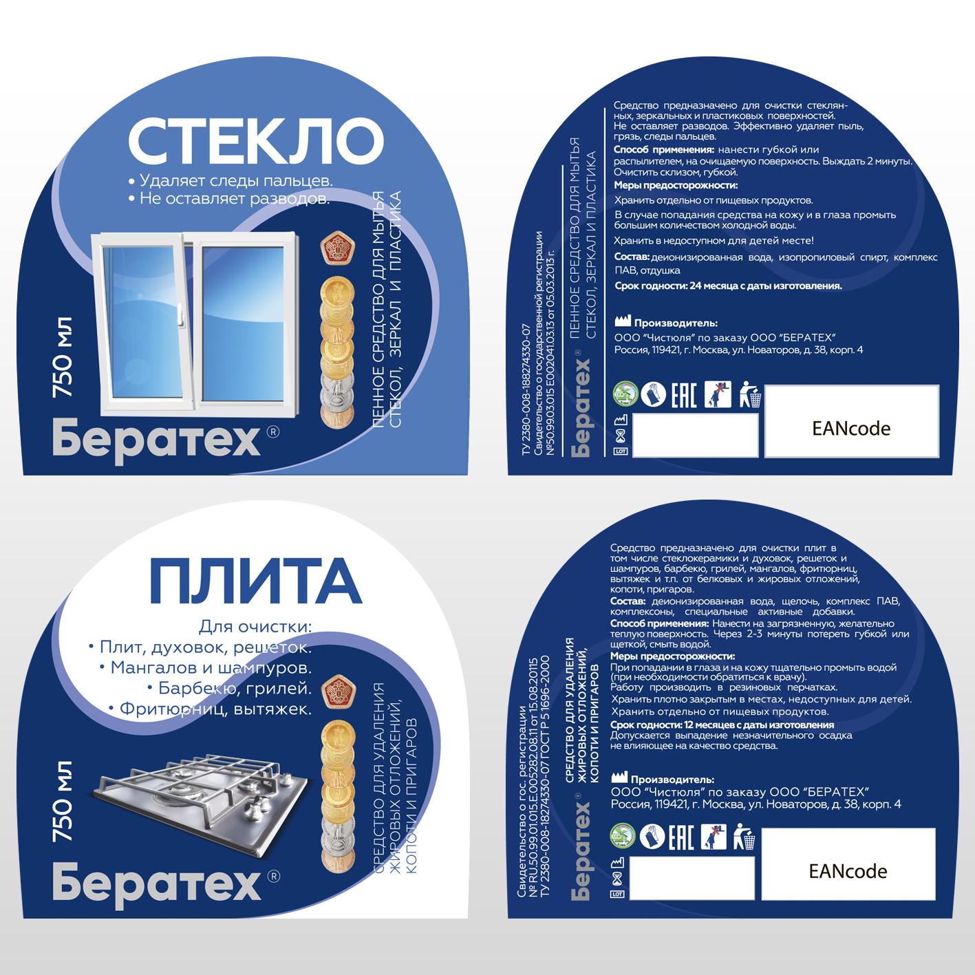 Дизайн этикеток для бытовой химии фото f_7645a57bdfcd9b25.png