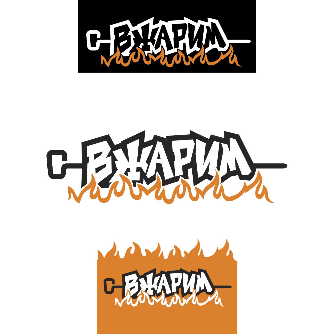 Требуется, разработка логотипа для крафт-кафе «ВЖАРИМ». фото f_7676009d95c32e60.png