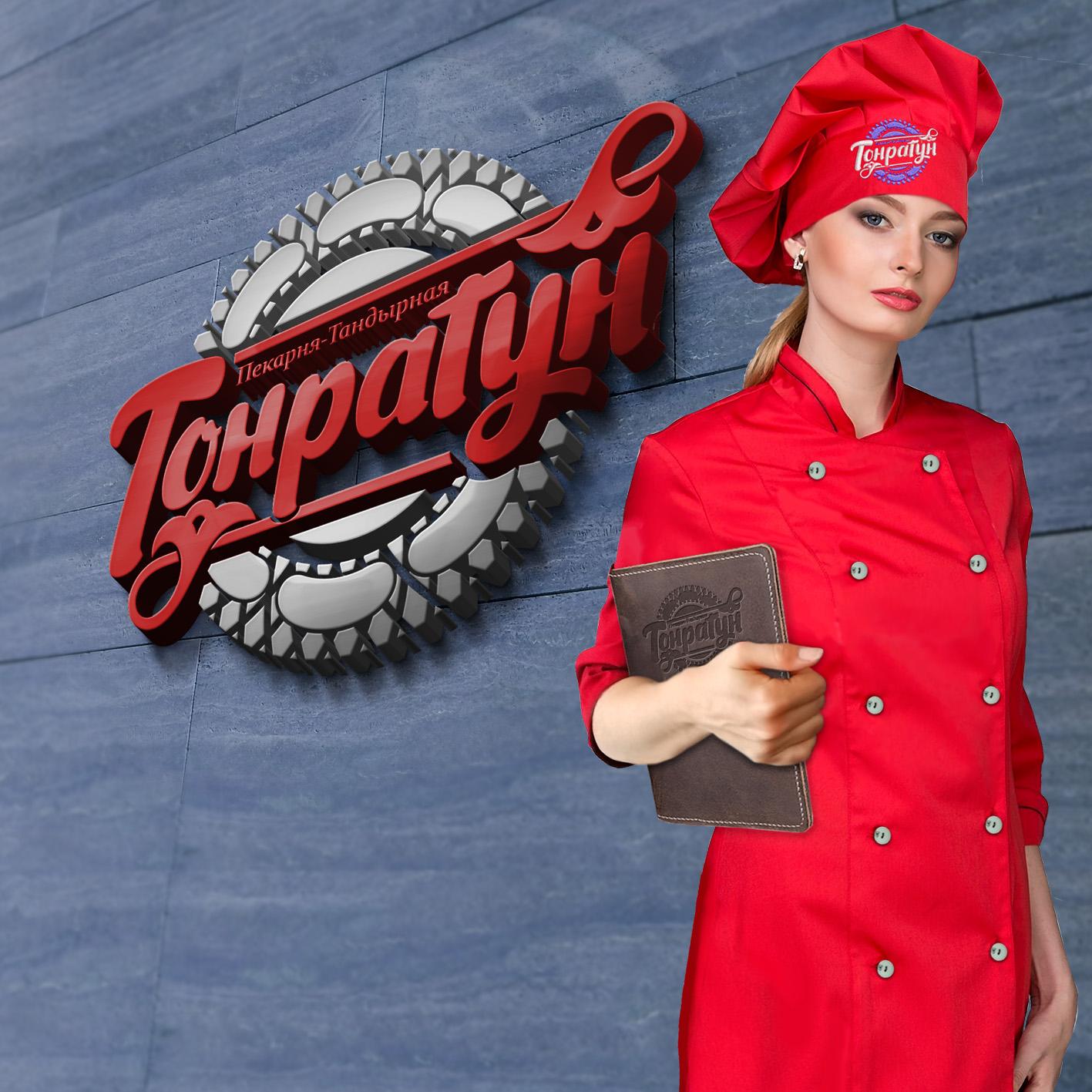 Логотип для Пекарни-Тандырной  фото f_8345d909a6d08a0b.jpg