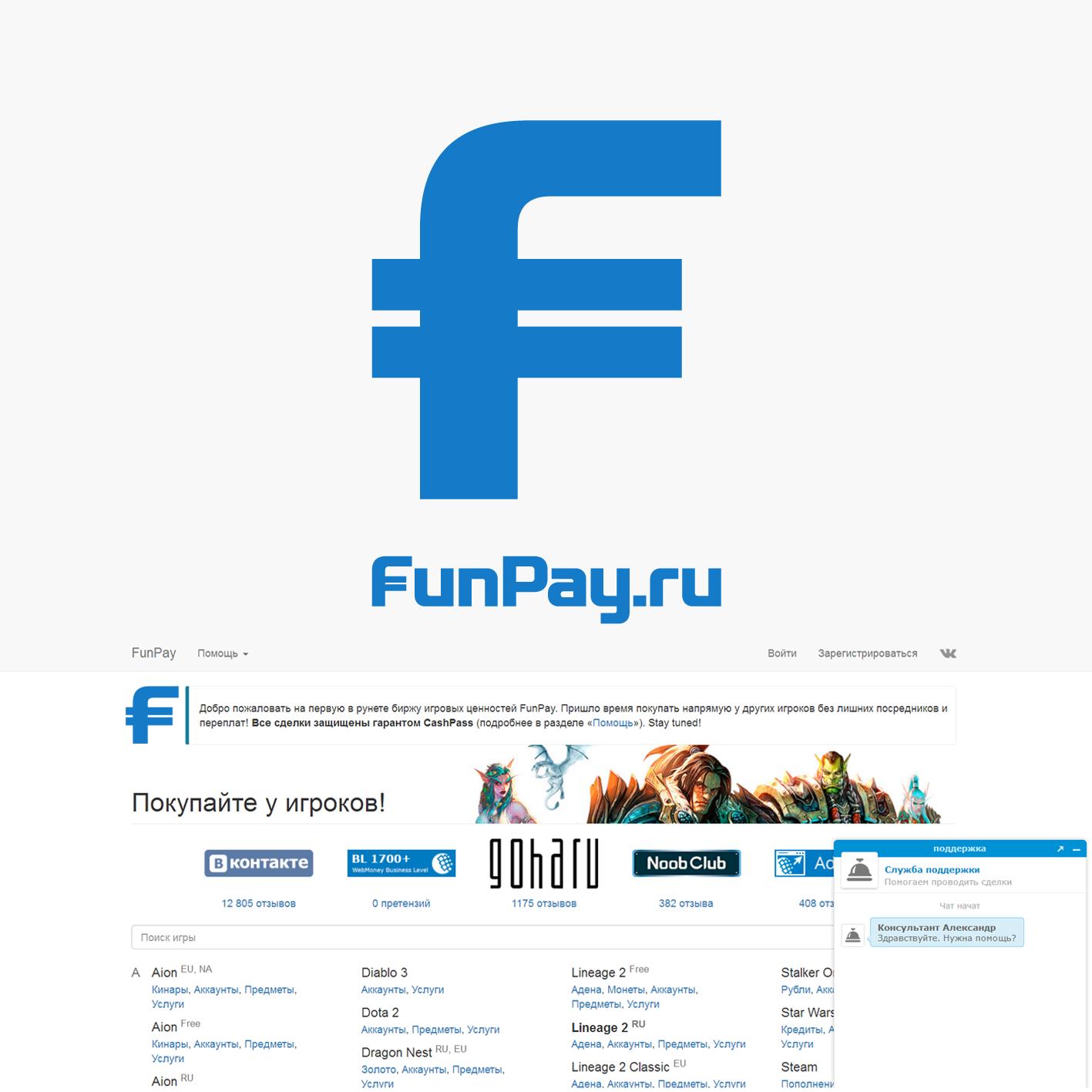 Логотип для FunPay.ru фото f_8445991a9cd997c9.png