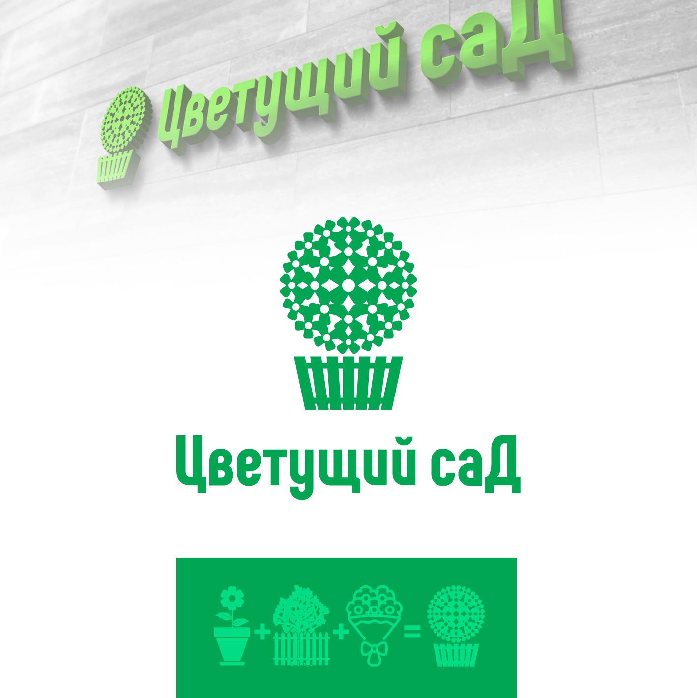 "Логотип для компании ""Цветущий сад"" фото f_8455b69e4d6e6e8e.png"