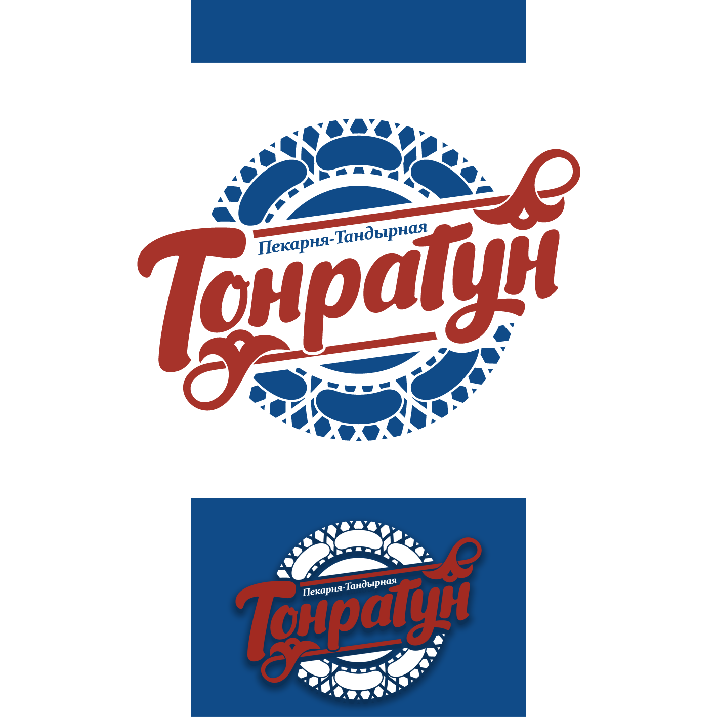 Логотип для Пекарни-Тандырной  фото f_8665d90999453966.png