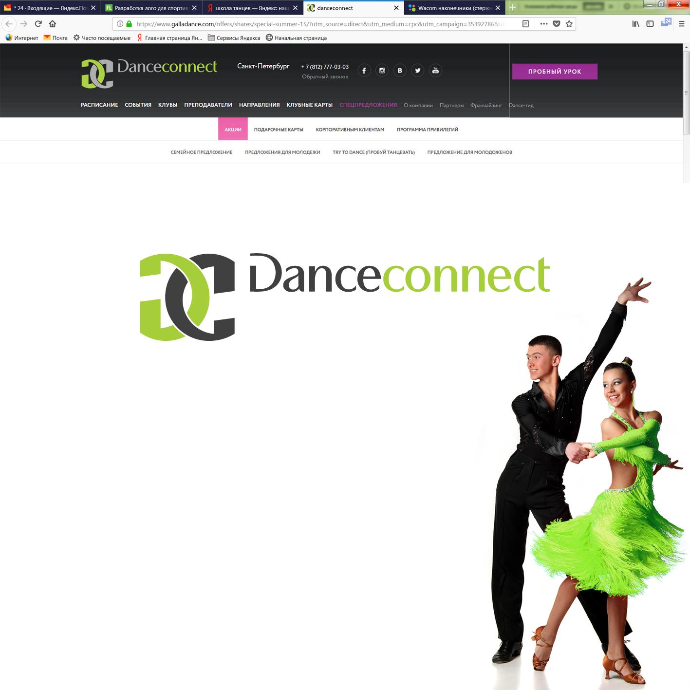 Разработка лого для спортивного портала www.danceconnect.ru фото f_8685b40919f290b5.png