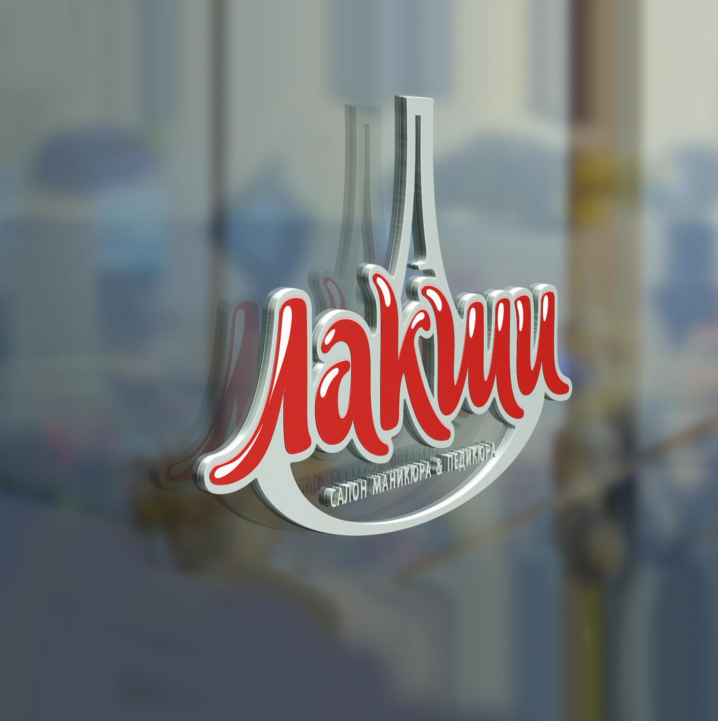 Разработка логотипа фирменного стиля фото f_9235c5a0d5d615b1.png