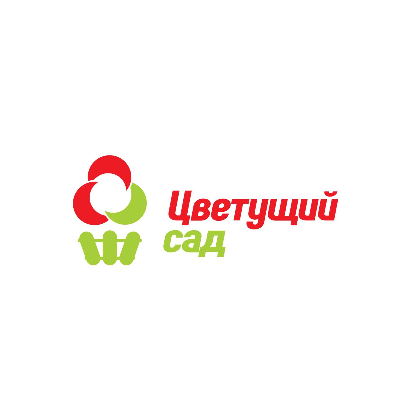 """Логотип для компании """"Цветущий сад"""" фото f_9305b7070b031e2f.png"""