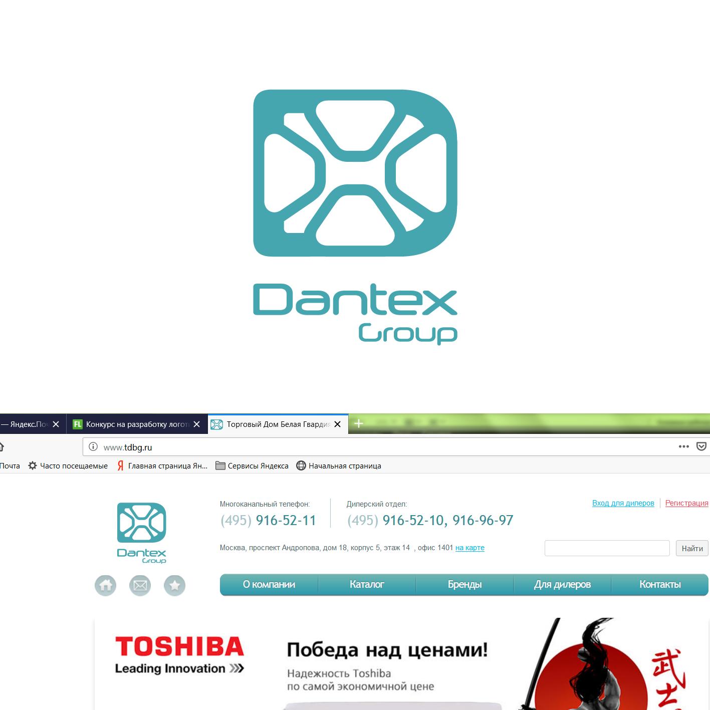 Конкурс на разработку логотипа для компании Dantex Group  фото f_9365c102c010a404.png