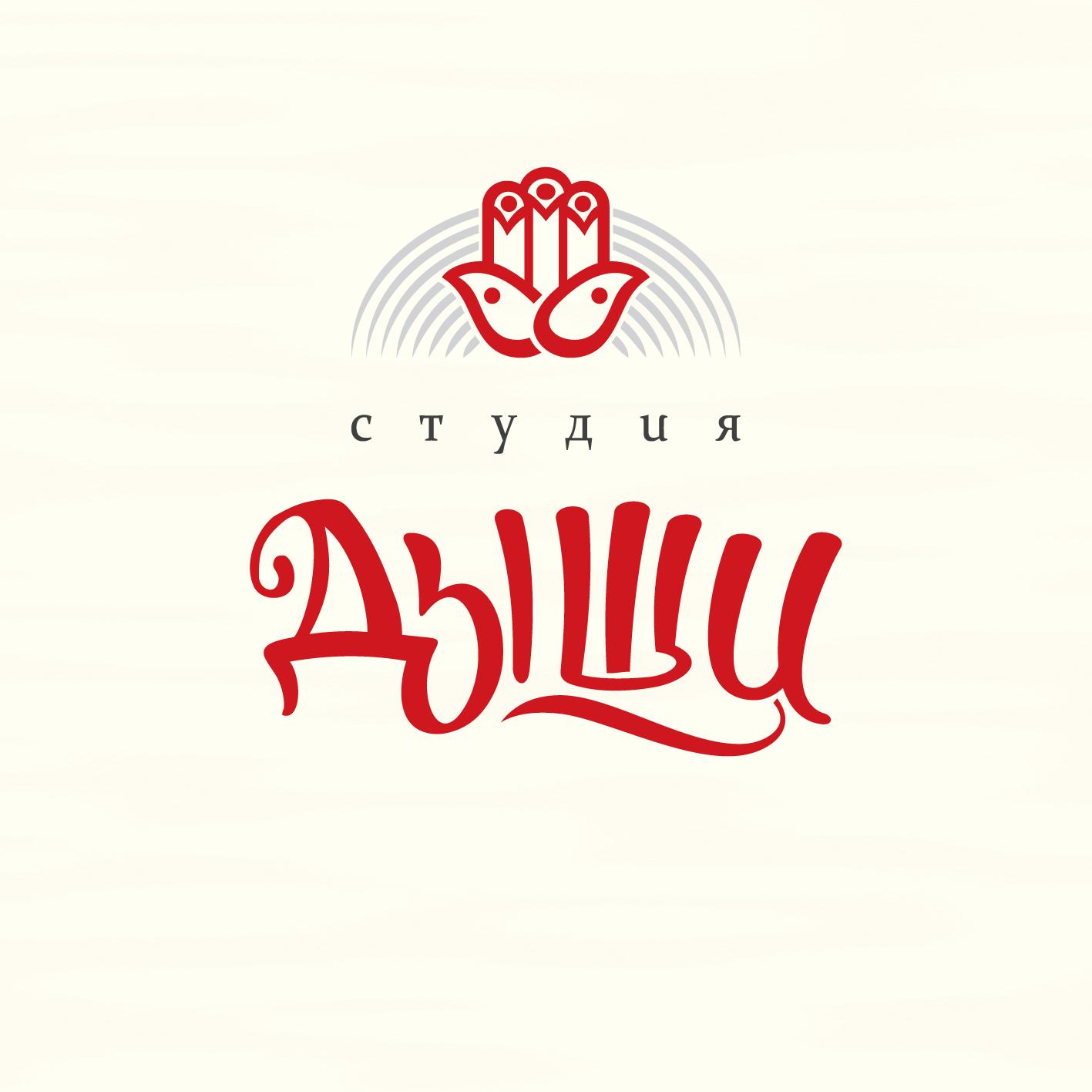 """Логотип для студии """"Дыши""""  и фирменный стиль фото f_97256fb0d10676a2.png"""