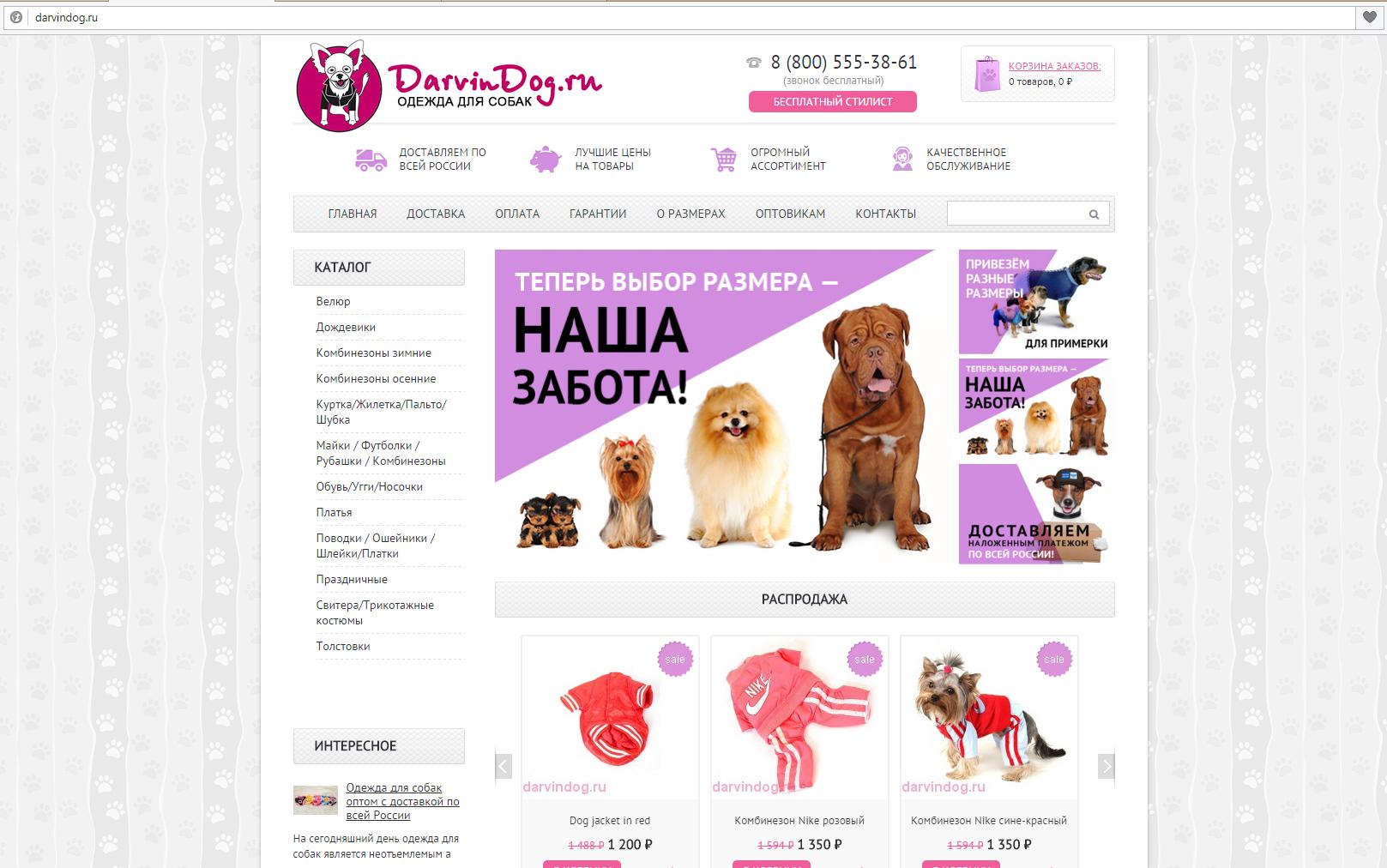 Создать логотип для интернет магазина одежды для собак фото f_069564b8df036d44.jpg