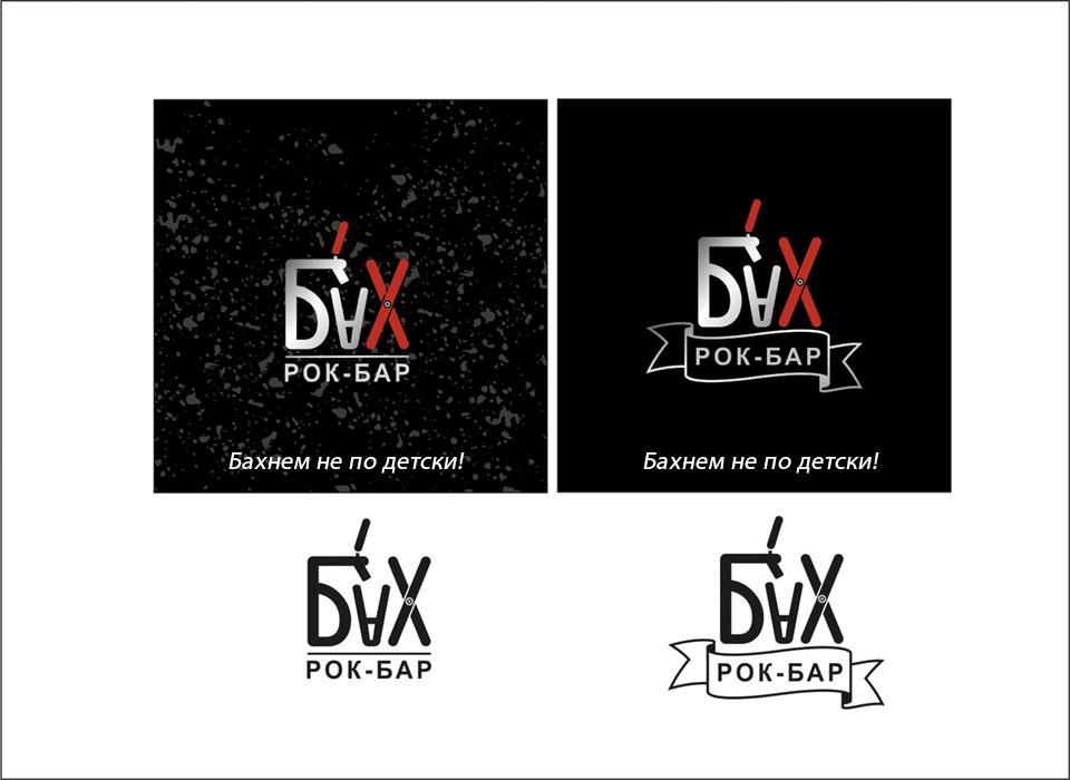 """Разработать логотип и вывеску рок-бару """"Бах"""" фото f_12359b271d7091ac.jpg"""