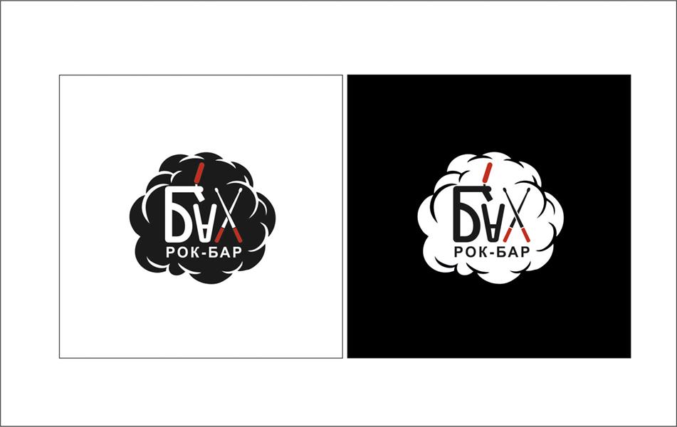 "Разработать логотип и вывеску рок-бару ""Бах"" фото f_49359b29f2746863.jpg"