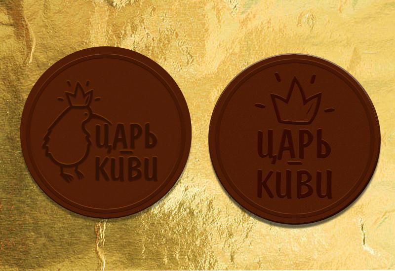 """Доработать дизайн логотипа кафе-кондитерской """"Царь-Киви"""" фото f_5065a05a31f9078b.jpg"""