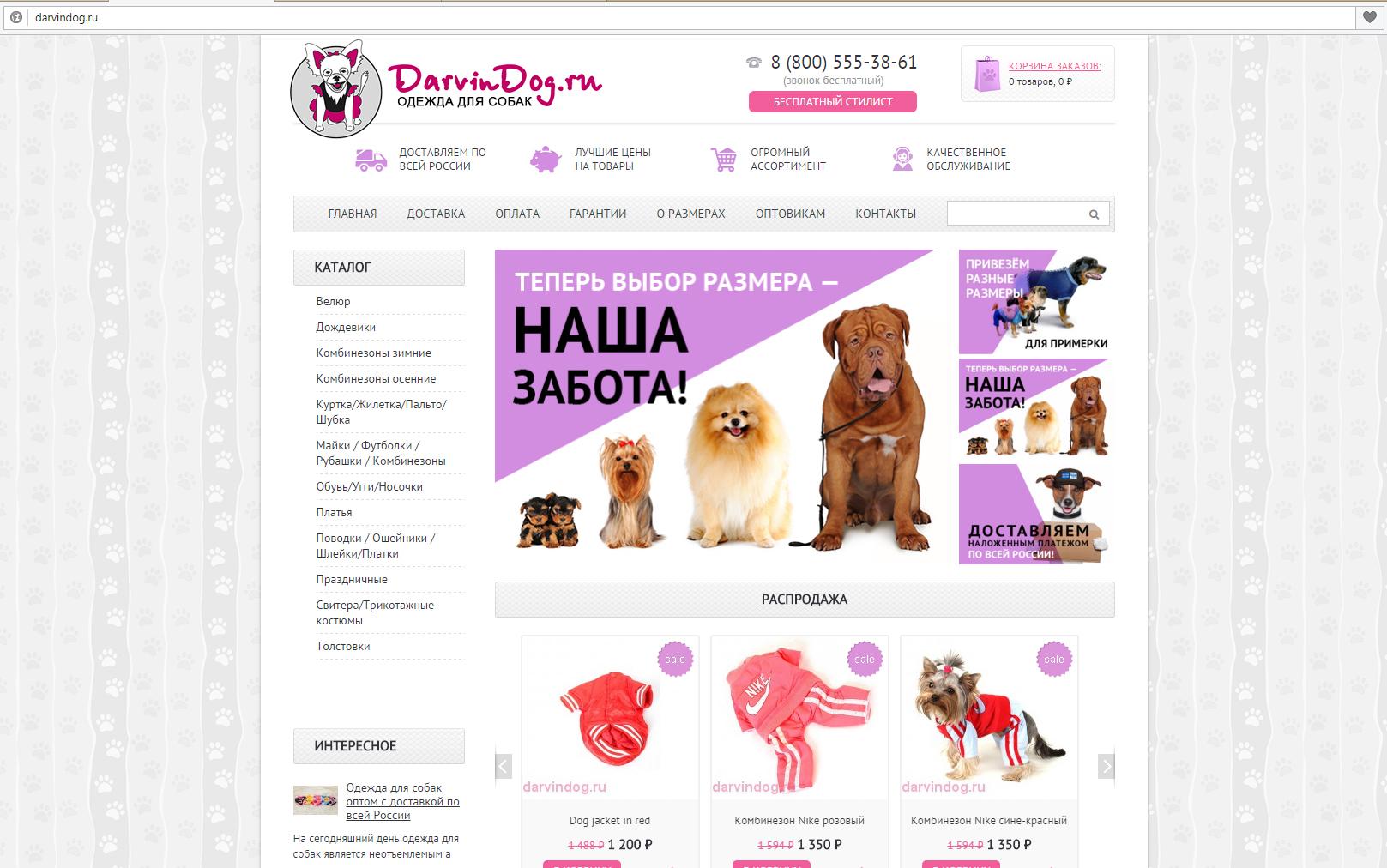 Создать логотип для интернет магазина одежды для собак фото f_568564b8d8c38fd6.jpg