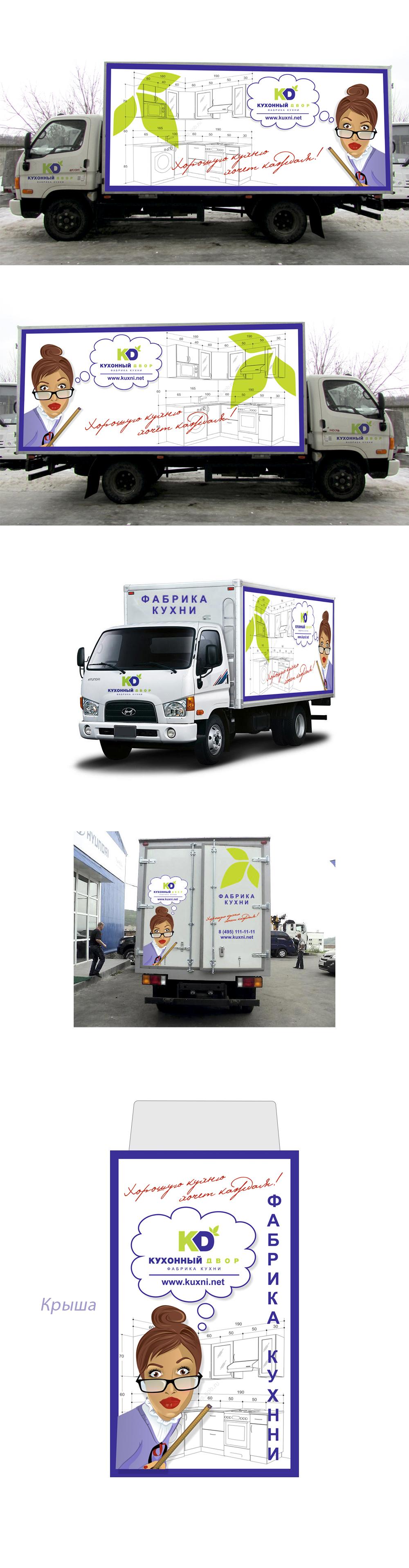 "Брендирование грузового авто для компании ""Кухонный двор"" фото f_66559bc23ecb6534.jpg"