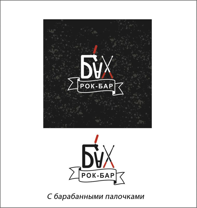 "Разработать логотип и вывеску рок-бару ""Бах"" фото f_67659b27d4e2dee2.jpg"