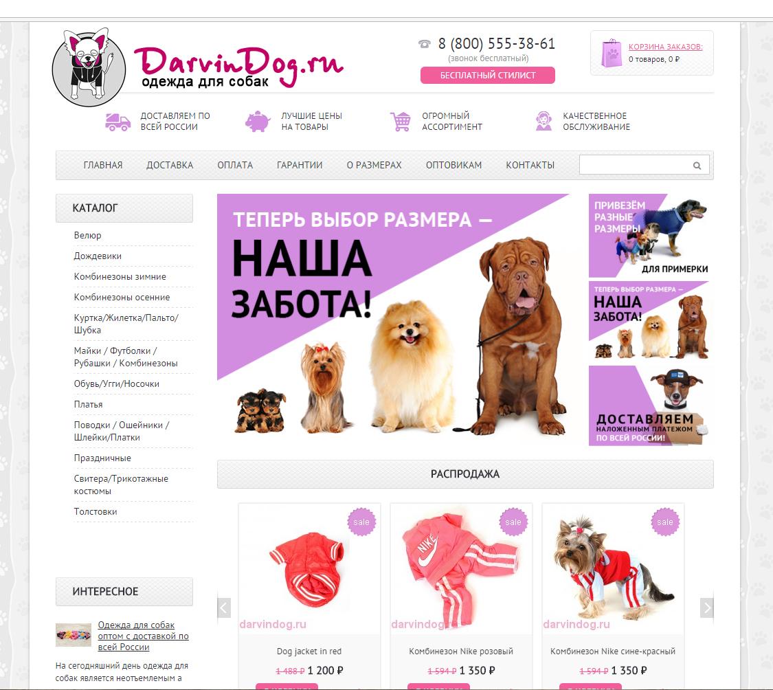 Создать логотип для интернет магазина одежды для собак фото f_882564b6a37baad2.jpg