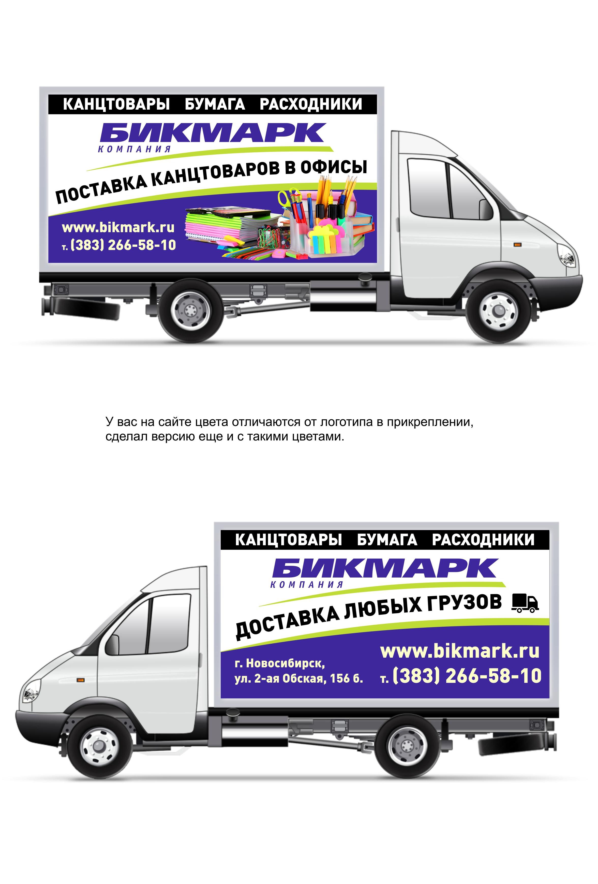 Разработка  рекламы на грузовые машины фото f_1475b28c03e20144.jpg