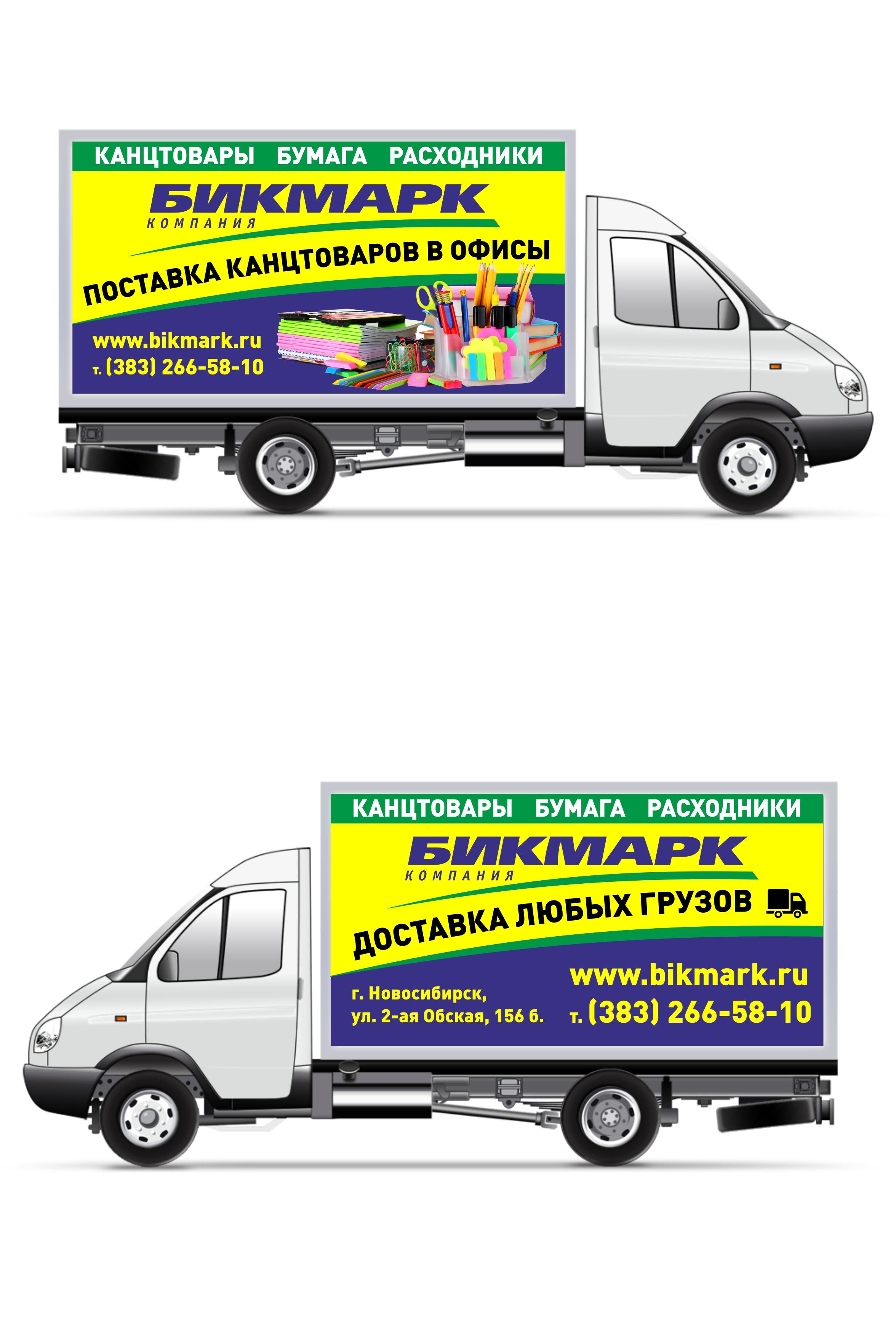 Разработка  рекламы на грузовые машины фото f_2805b28c0381ce6e.jpg