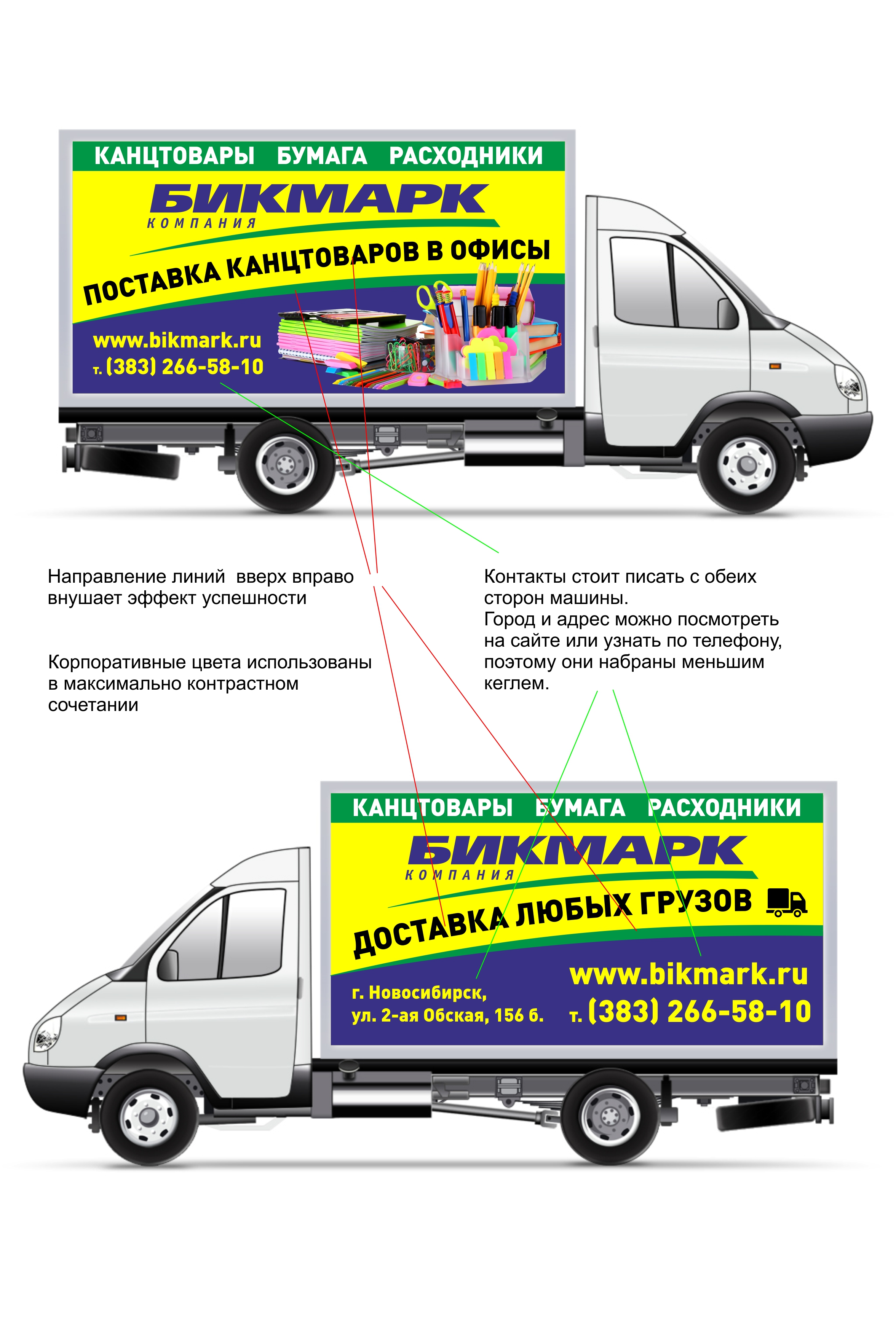 Разработка  рекламы на грузовые машины фото f_5725b28c03a46f1c.jpg