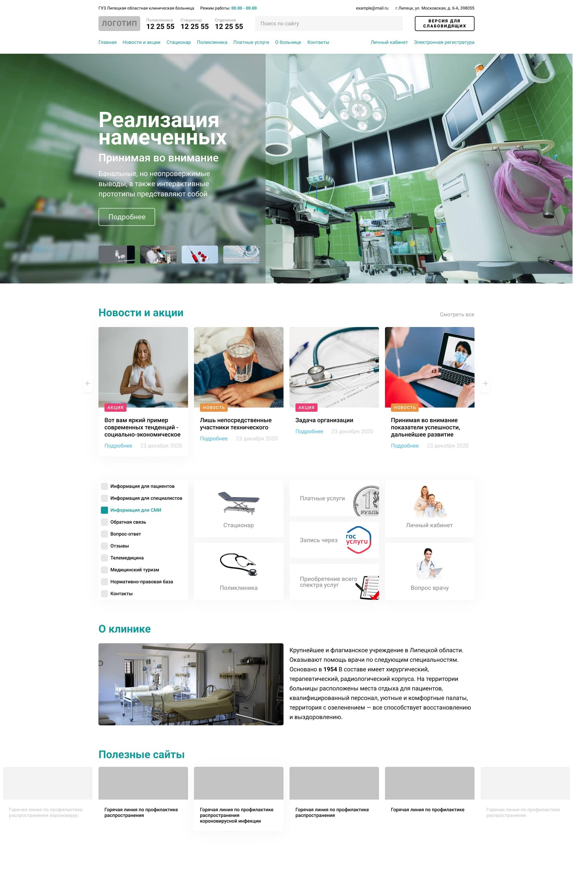 Дизайн для сайта больницы. Главная страница + 2 внутренних. фото f_3735fb4c9bc1b9e7.jpg