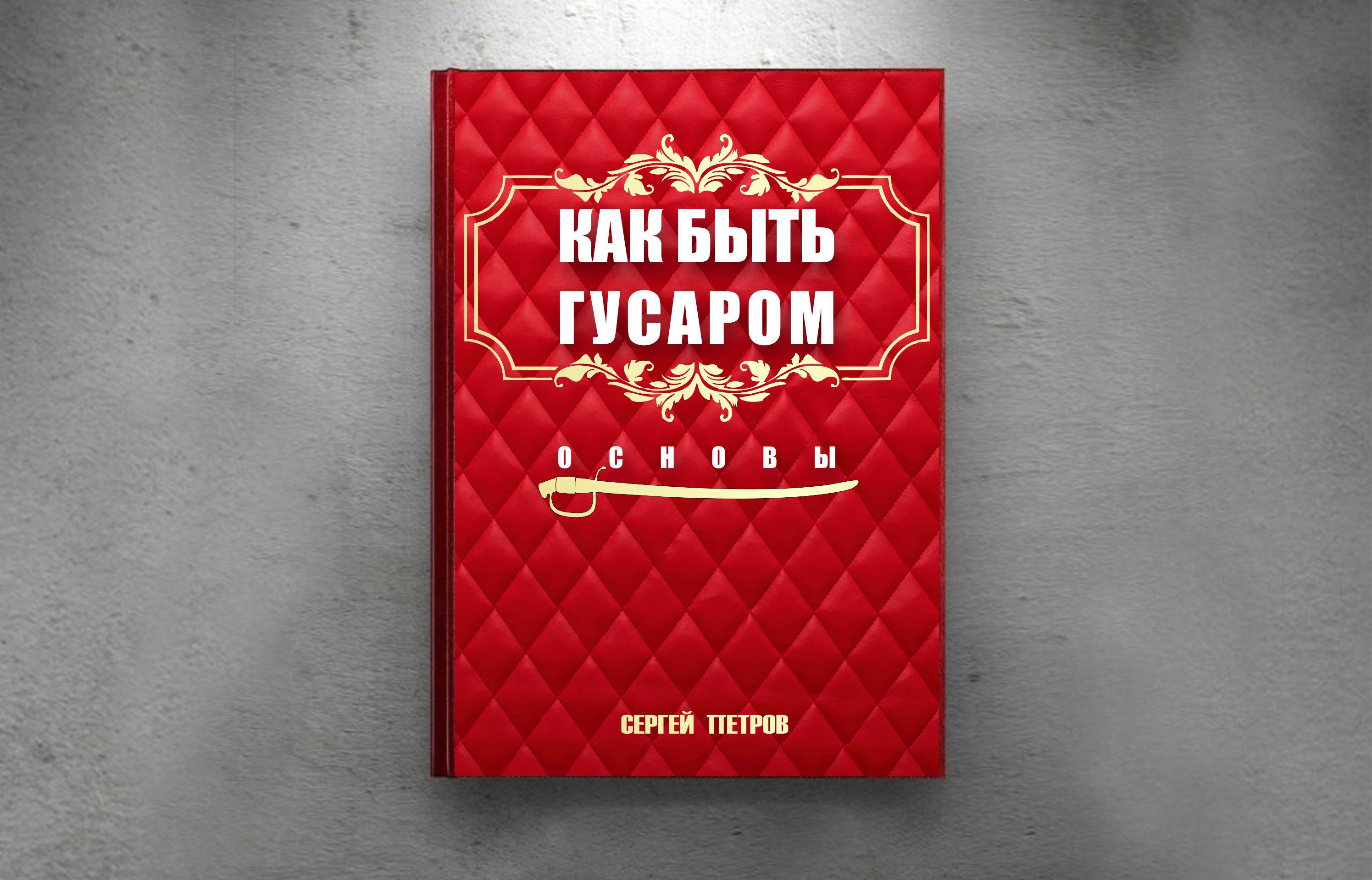 Обложка книги  фото f_0515fb633a7a3a6e.jpg