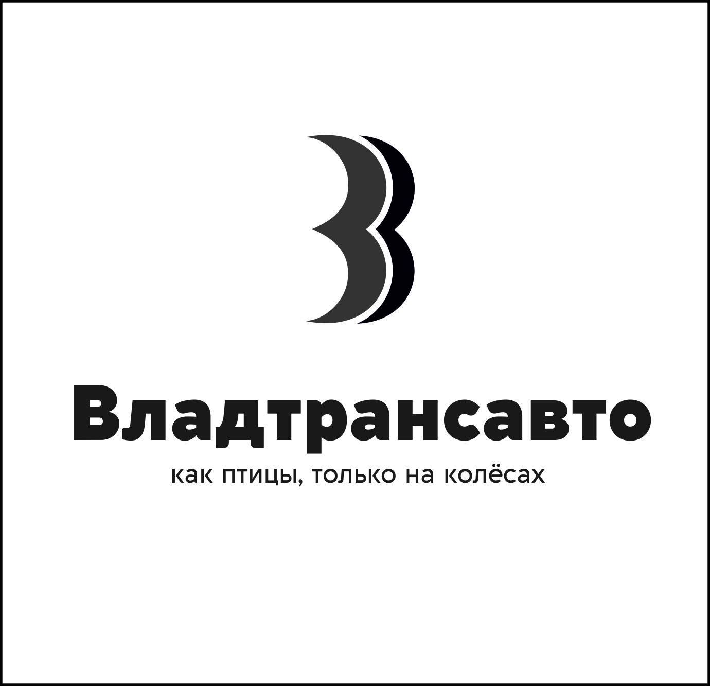 Логотип и фирменный стиль для транспортной компании Владтрансавто фото f_0395cdd4c5d458b6.jpg