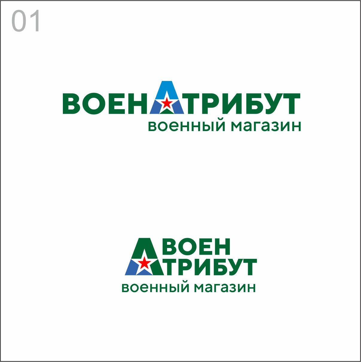 Разработка логотипа для компании военной тематики фото f_0396020b8076c37a.jpg