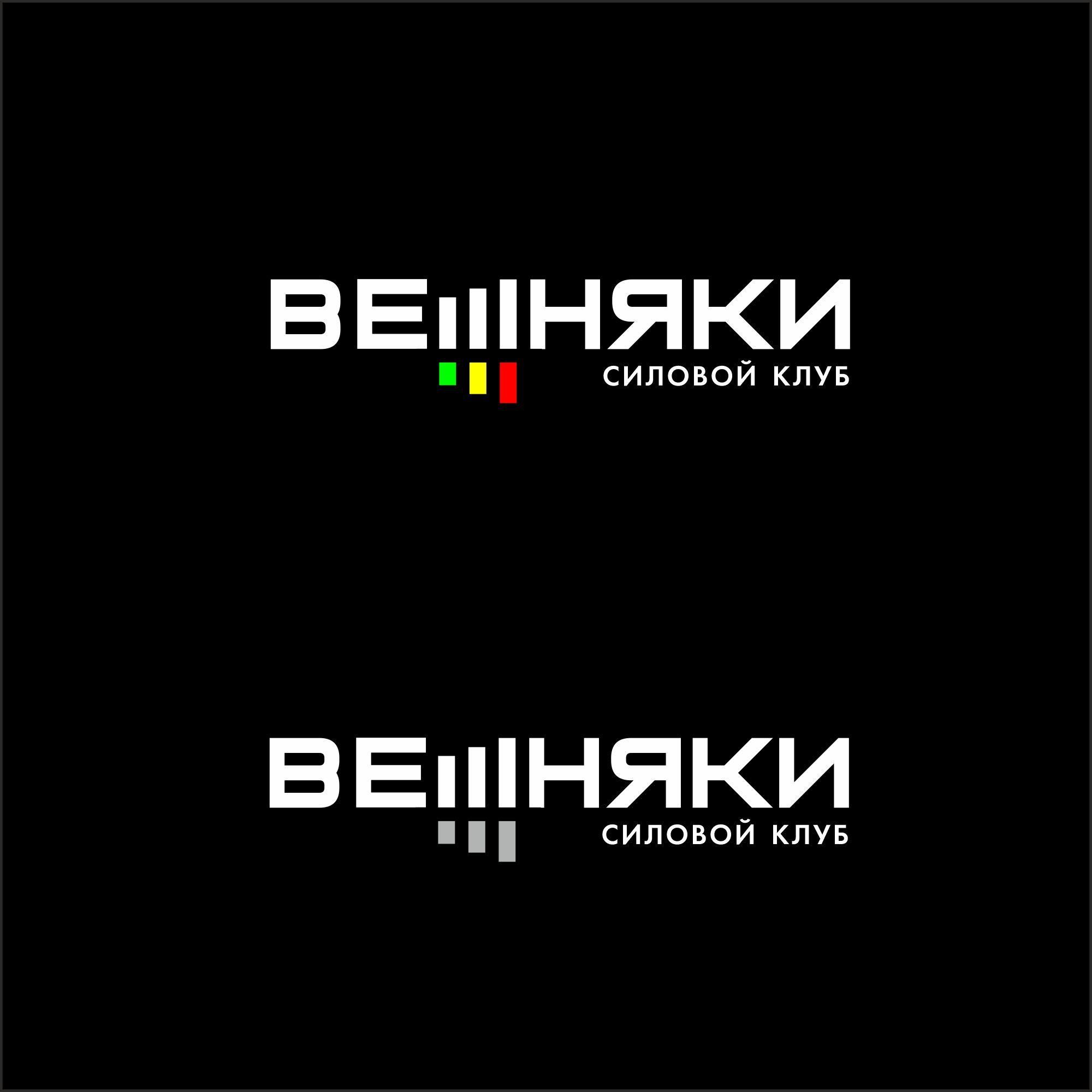 Адаптация (разработка) логотипа Силового клуба ВЕШНЯКИ в инт фото f_1075fba3b828bca0.jpg