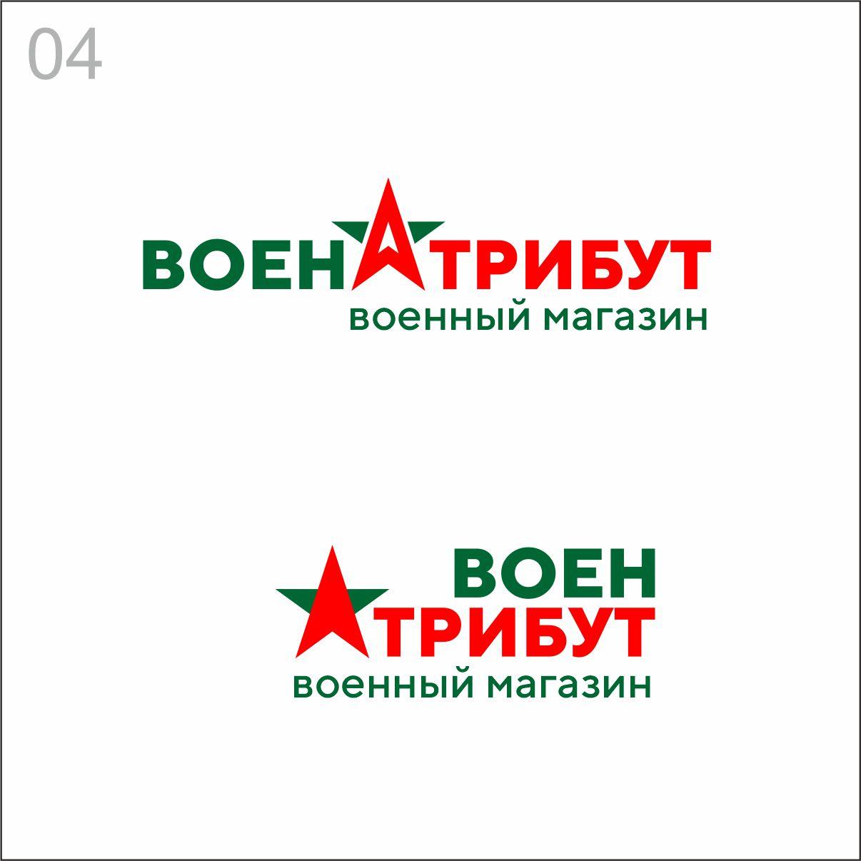 Разработка логотипа для компании военной тематики фото f_1866020b98b07531.jpg
