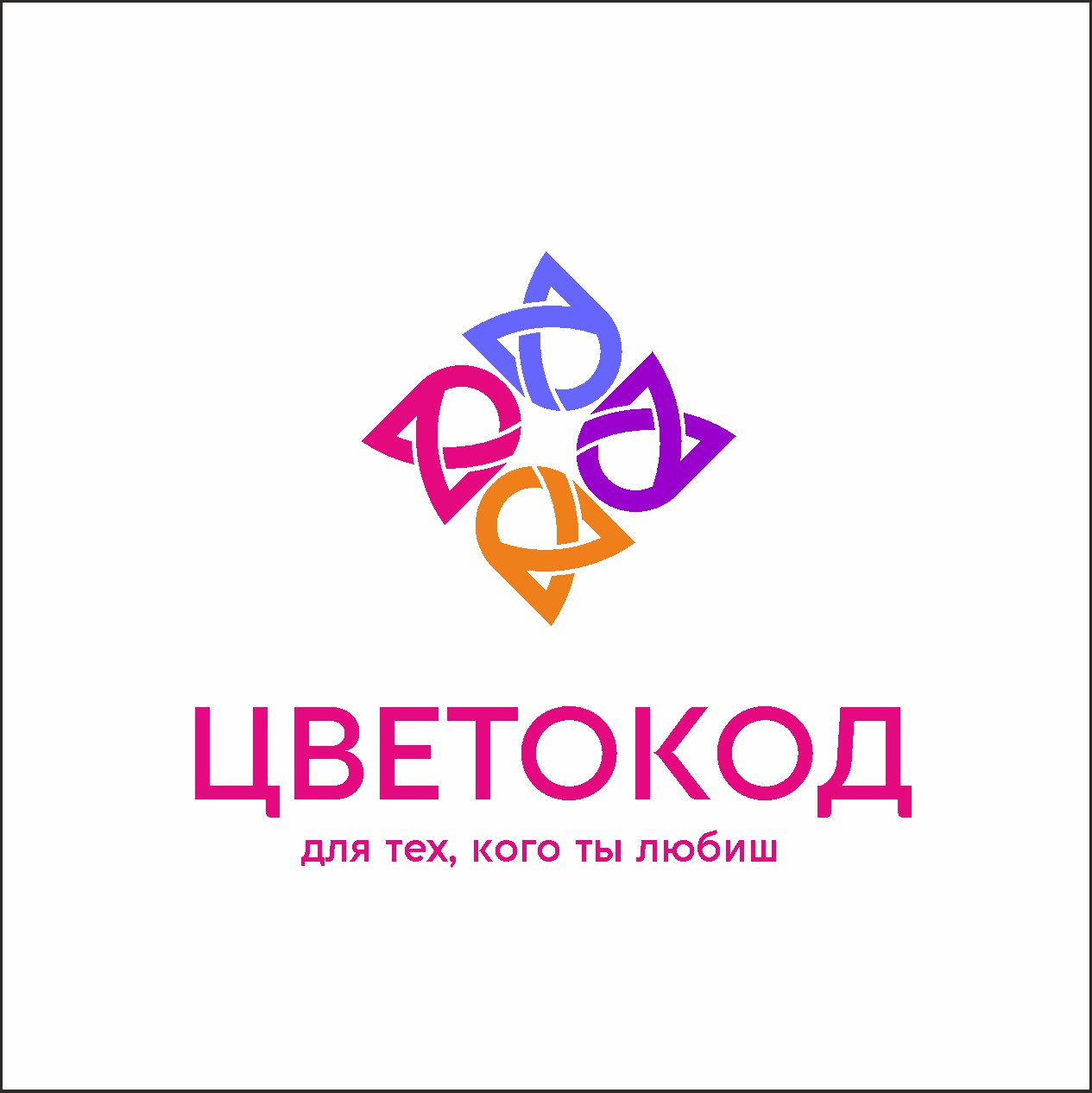Логотип для ЦВЕТОКОД  фото f_2615d066d8d3e70f.jpg