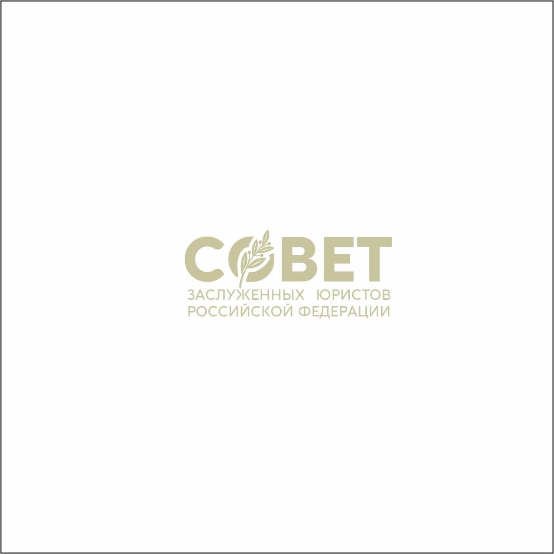 Разработка логотипа Совета (Клуба) заслуженных юристов Российской Федерации фото f_2865e3d747fc3586.jpg