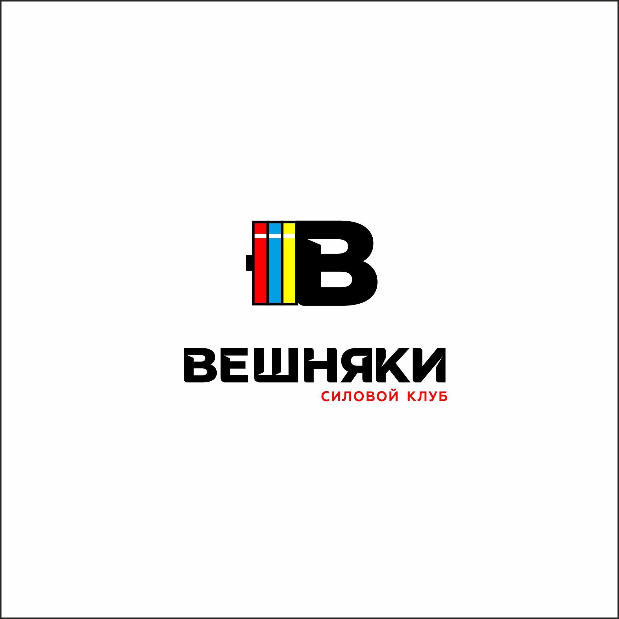 Адаптация (разработка) логотипа Силового клуба ВЕШНЯКИ в инт фото f_3325fbb8aae97ab8.jpg