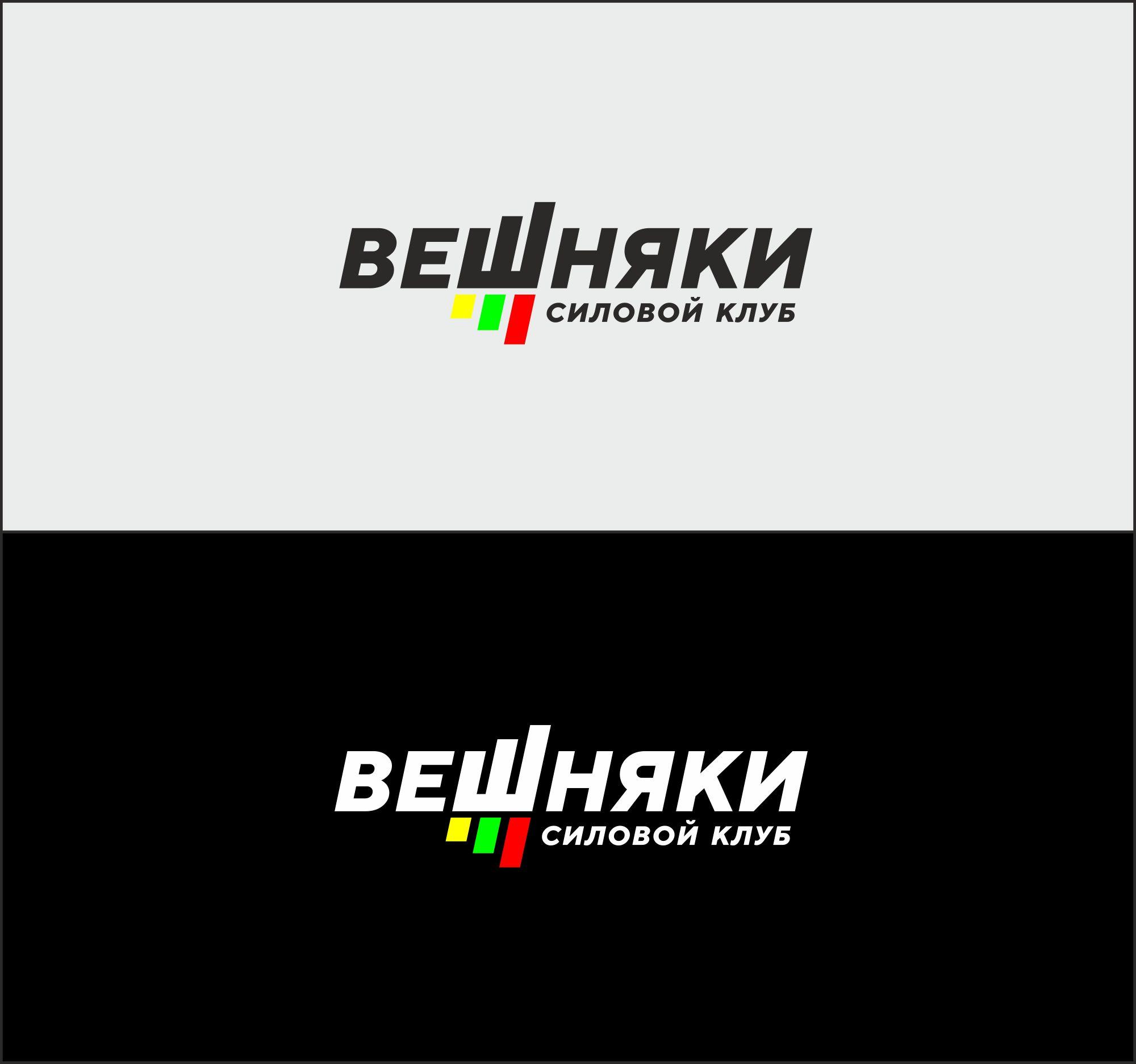 Адаптация (разработка) логотипа Силового клуба ВЕШНЯКИ в инт фото f_3845fbb55762fa1f.jpg