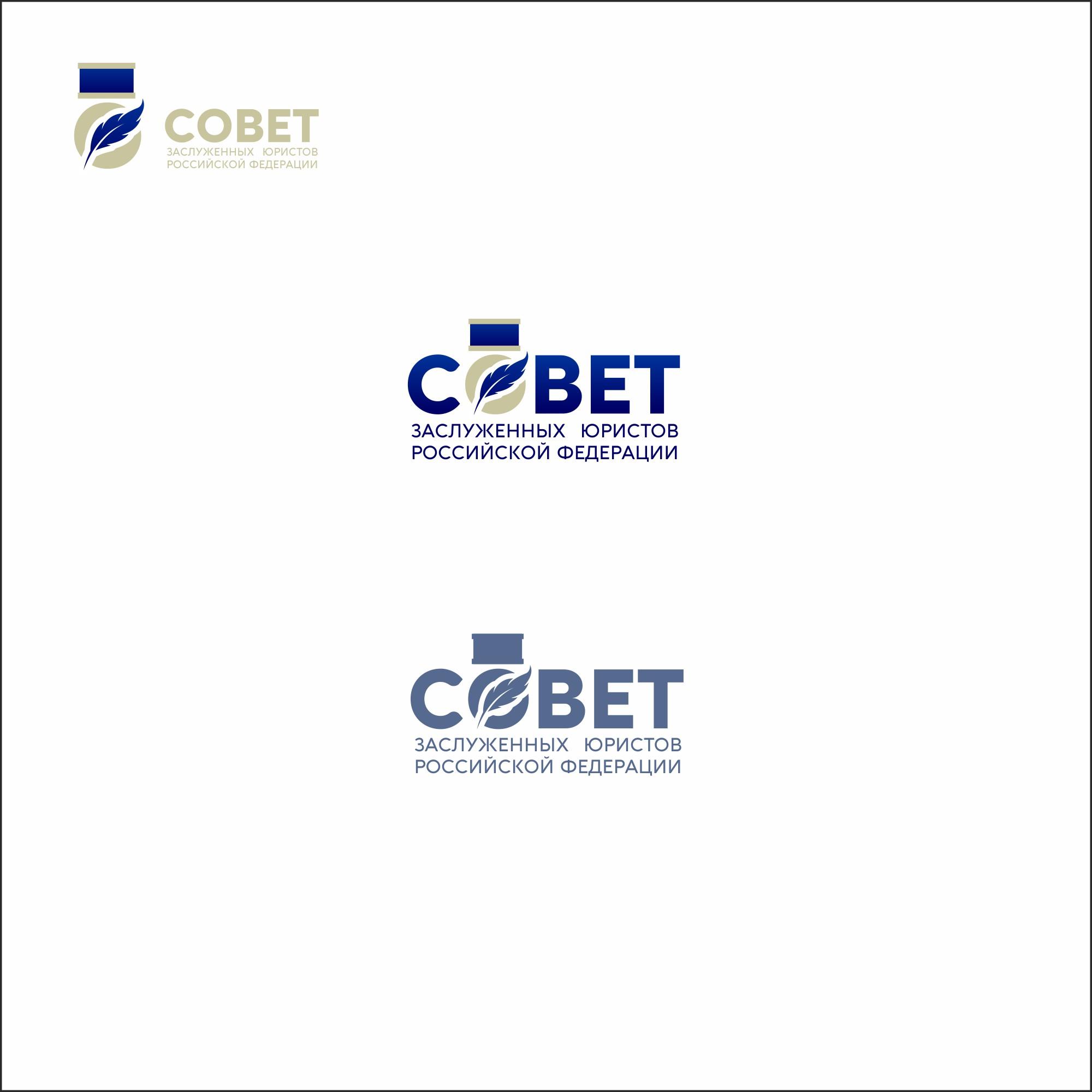 Разработка логотипа Совета (Клуба) заслуженных юристов Российской Федерации фото f_4125e3d6ac5a600d.jpg